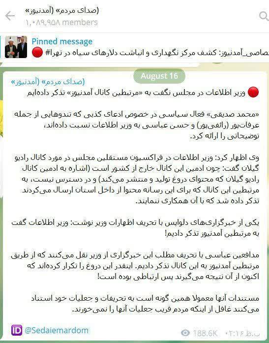 amadnews%20%2817%29 شکایت وزیر اطلاعات از حسن عباسی به بهانه بیان ارتباط و رابطه آمدنیوز و همچنين وزیر اطلاعات + اسناد