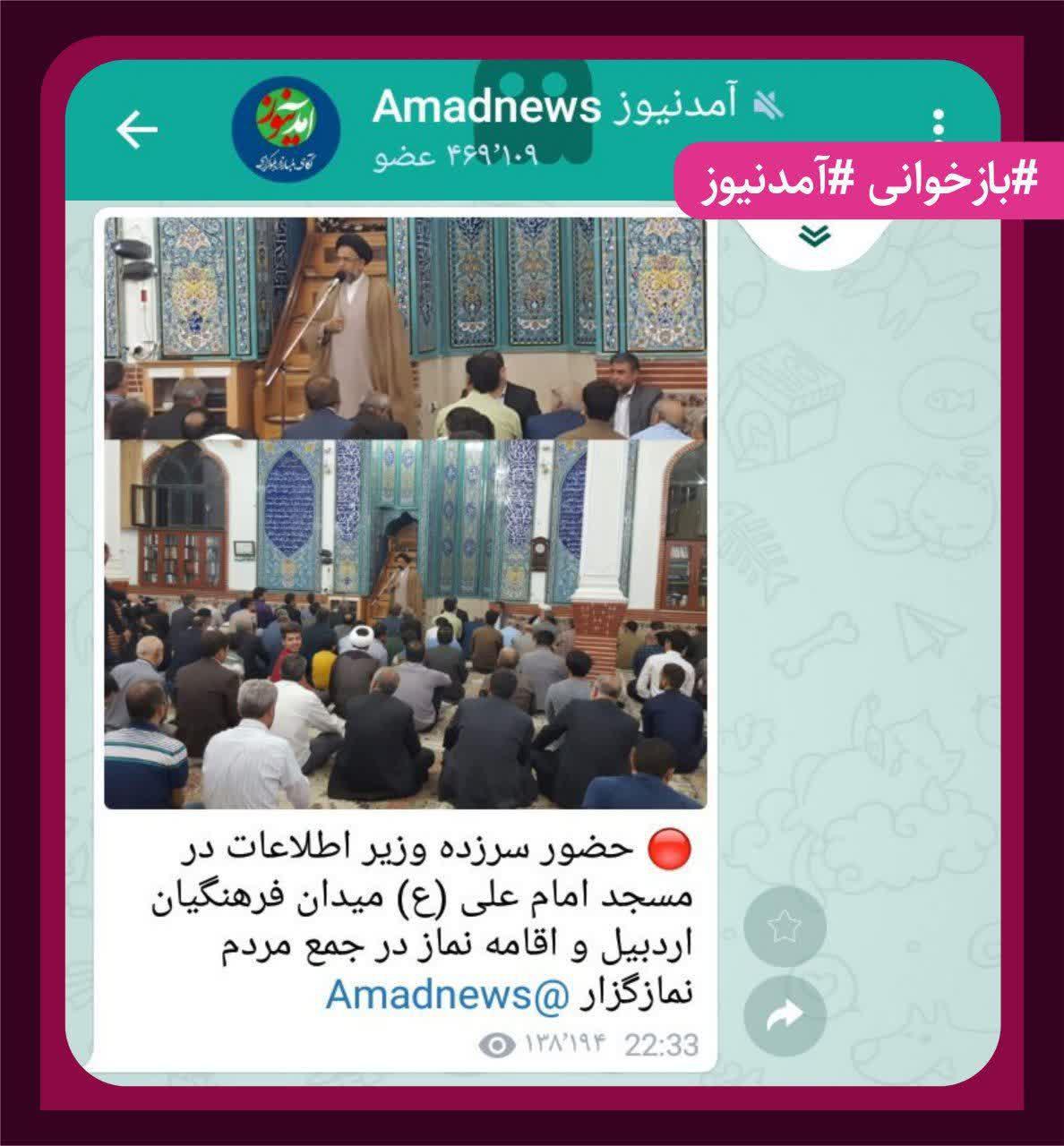 amadnews%20%2818%29 شکایت وزیر اطلاعات از حسن عباسی به بهانه بیان ارتباط و رابطه آمدنیوز و همچنين وزیر اطلاعات + اسناد