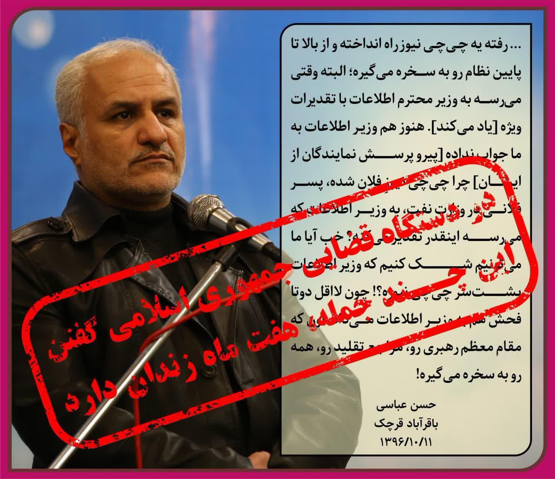 amadnews%20%282%29 شکایت وزیر اطلاعات از حسن عباسی به بهانه بیان ارتباط و رابطه آمدنیوز و همچنين وزیر اطلاعات + اسناد