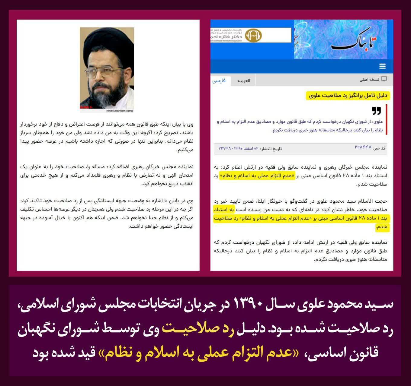 amadnews%20%2824%29 شکایت وزیر اطلاعات از حسن عباسی به بهانه بیان ارتباط و رابطه آمدنیوز و همچنين وزیر اطلاعات + اسناد