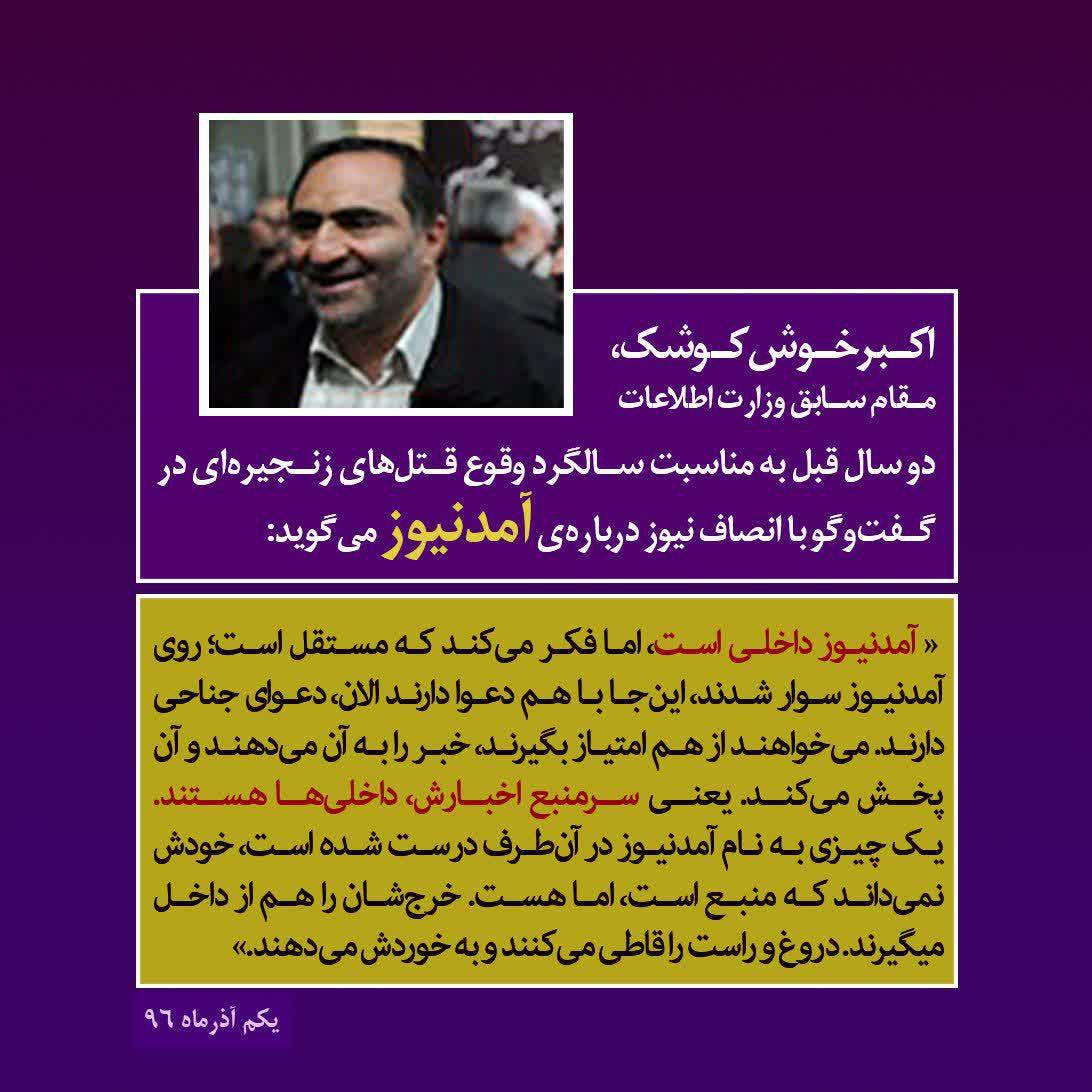 amadnews%20%2825%29 شکایت وزیر اطلاعات از حسن عباسی به بهانه بیان ارتباط و رابطه آمدنیوز و همچنين وزیر اطلاعات + اسناد