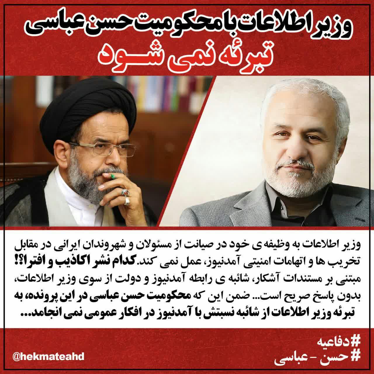 amadnews%20%2826%29 شکایت وزیر اطلاعات از حسن عباسی به بهانه بیان ارتباط و رابطه آمدنیوز و همچنين وزیر اطلاعات + اسناد