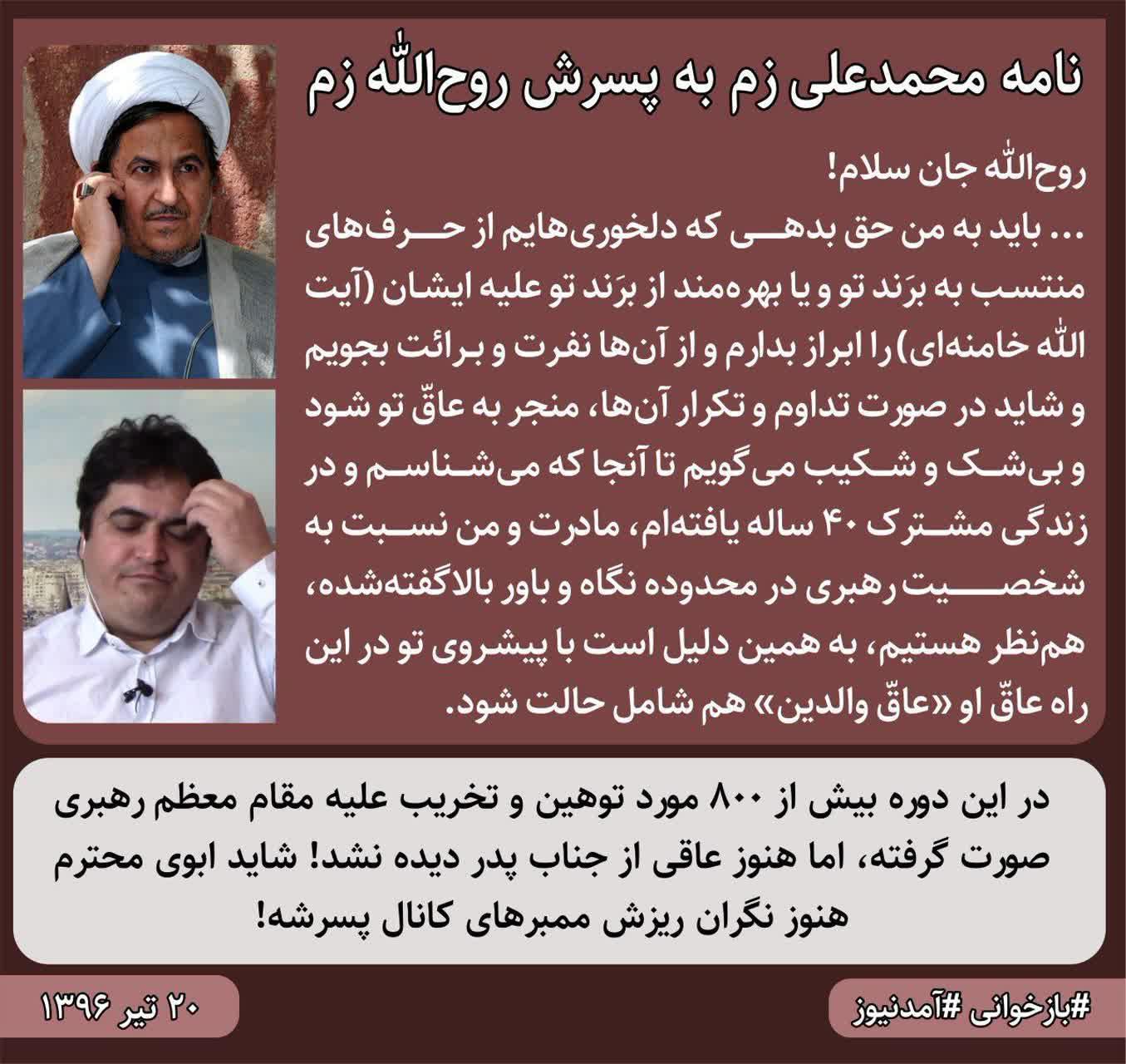 amadnews%20%2827%29 شکایت وزیر اطلاعات از حسن عباسی به بهانه بیان ارتباط و رابطه آمدنیوز و همچنين وزیر اطلاعات + اسناد