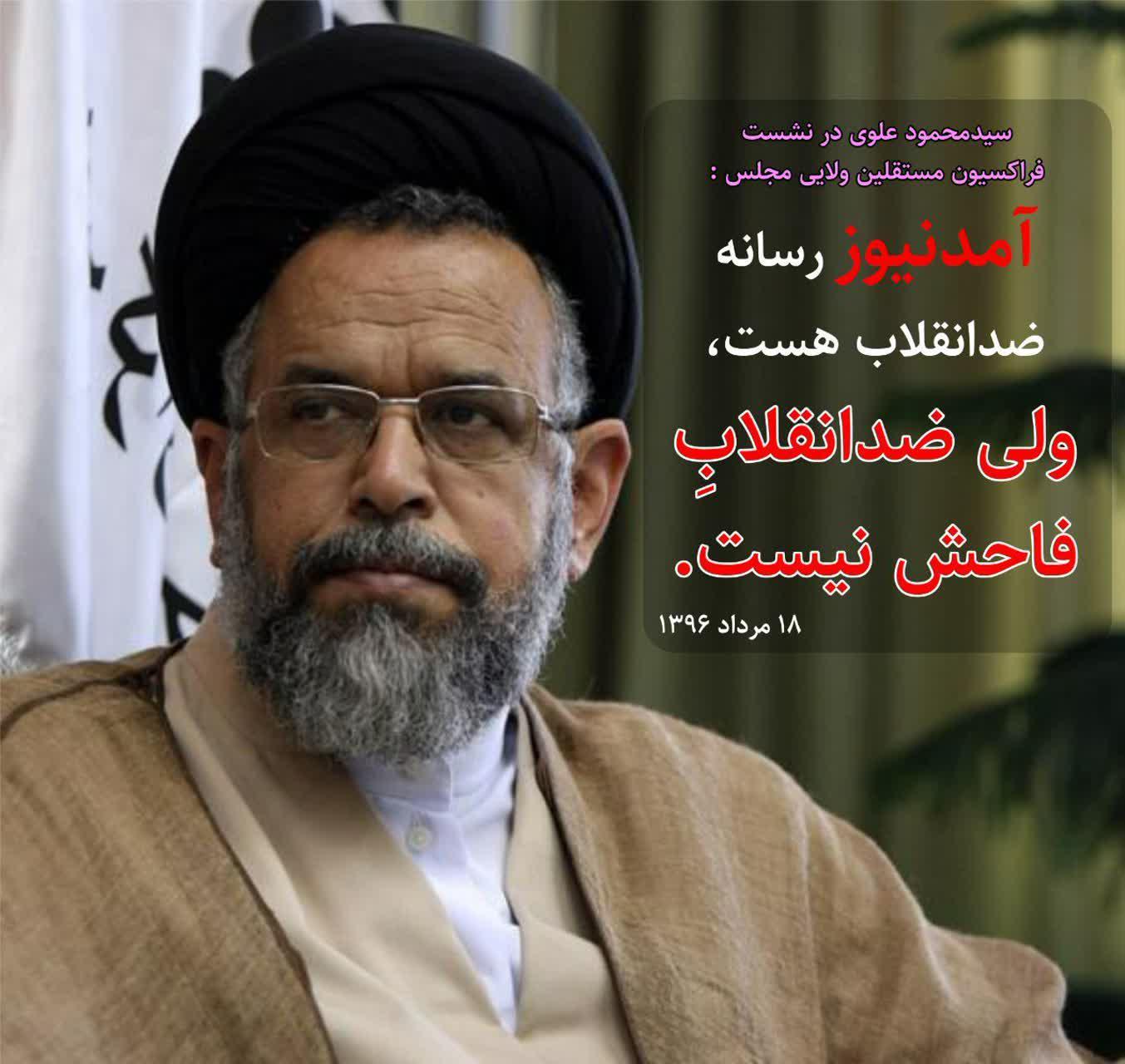 amadnews%20%284%29 شکایت وزیر اطلاعات از حسن عباسی به بهانه بیان ارتباط و رابطه آمدنیوز و همچنين وزیر اطلاعات + اسناد