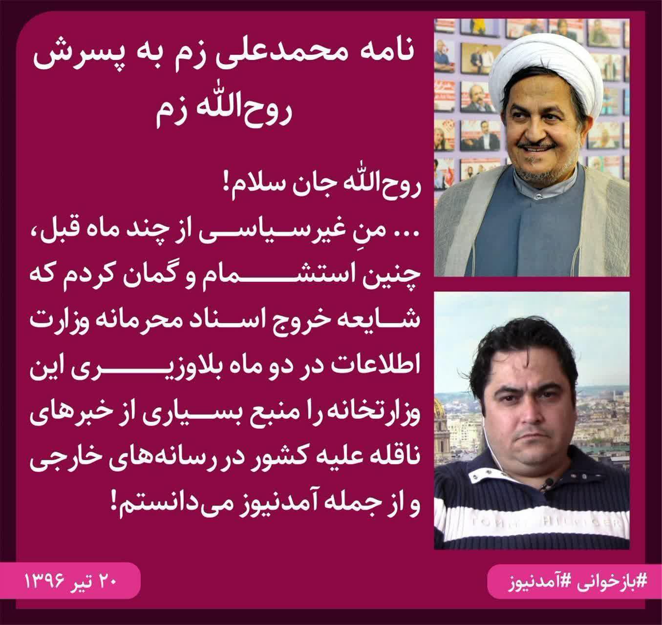 amadnews%20%287%29 شکایت وزیر اطلاعات از حسن عباسی به بهانه بیان ارتباط و رابطه آمدنیوز و همچنين وزیر اطلاعات + اسناد