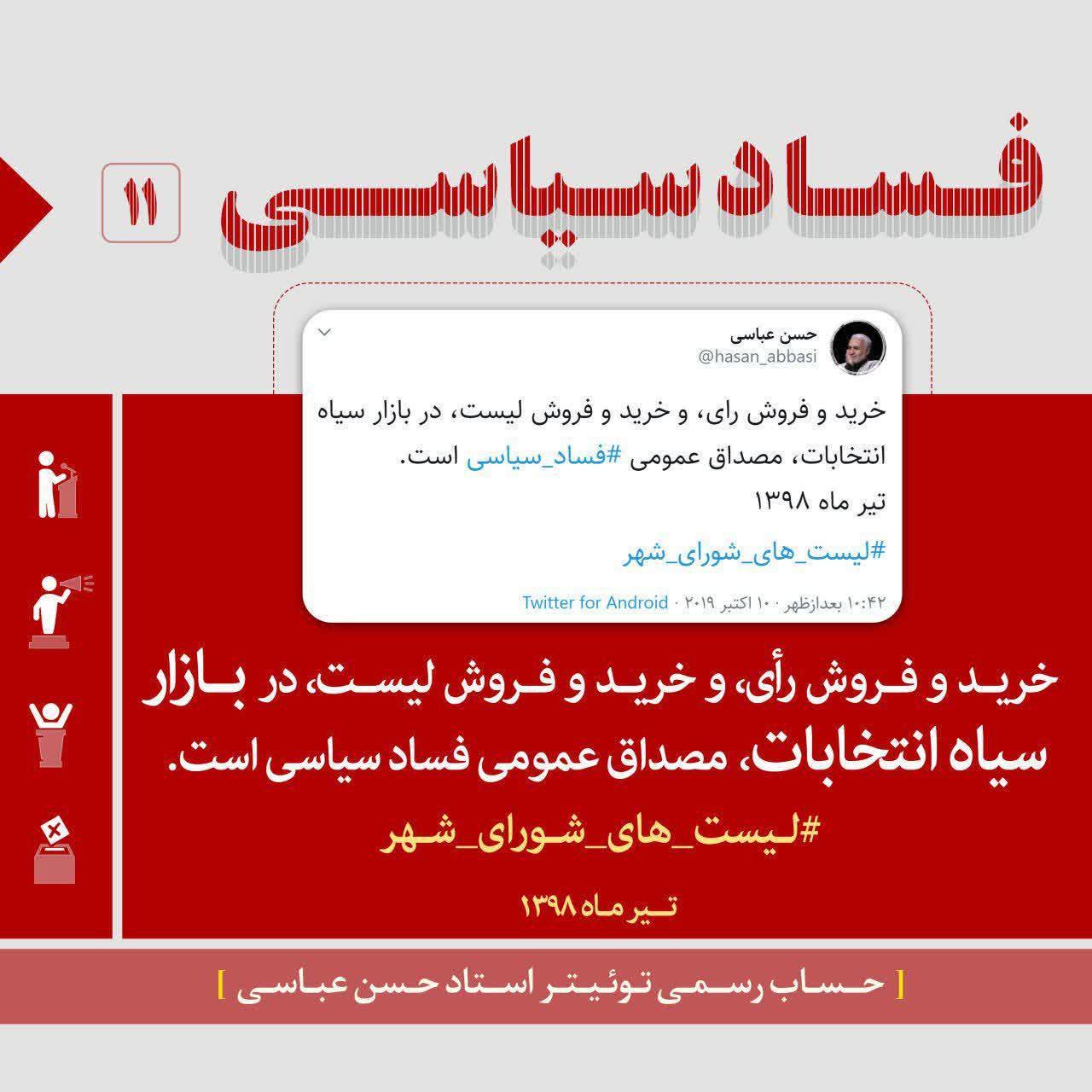 http://dl-abbasi.ir/yekta/1398/Graphic/F_S/Fesad%20Siyasi%20(11).jpg