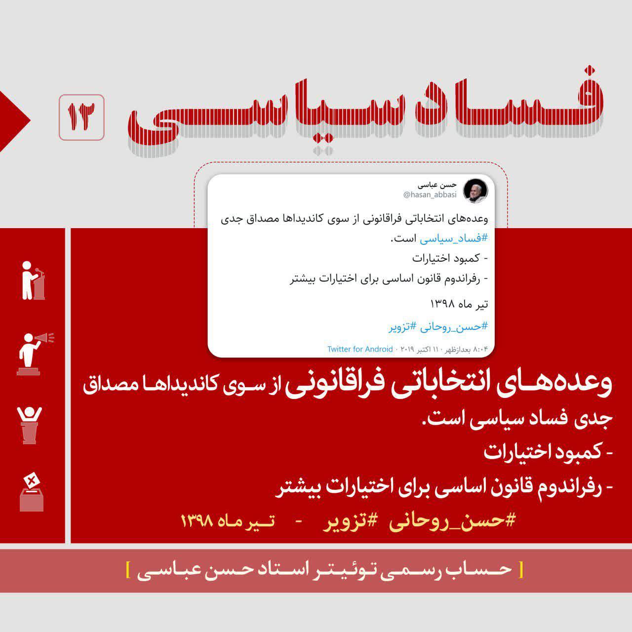 http://dl-abbasi.ir/yekta/1398/Graphic/F_S/Fesad%20Siyasi%20(12).jpg