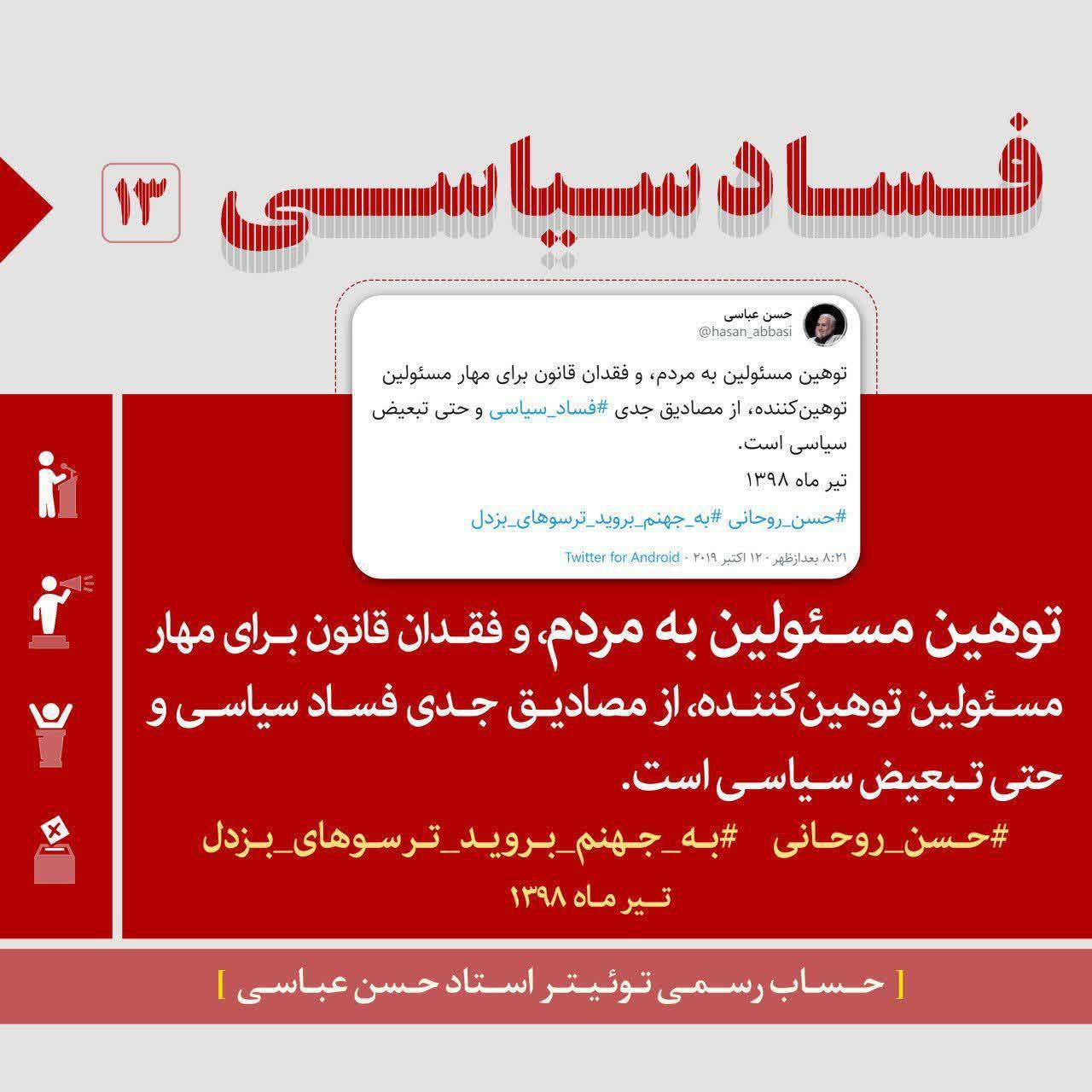 http://dl-abbasi.ir/yekta/1398/Graphic/F_S/Fesad%20Siyasi%20(13).jpg