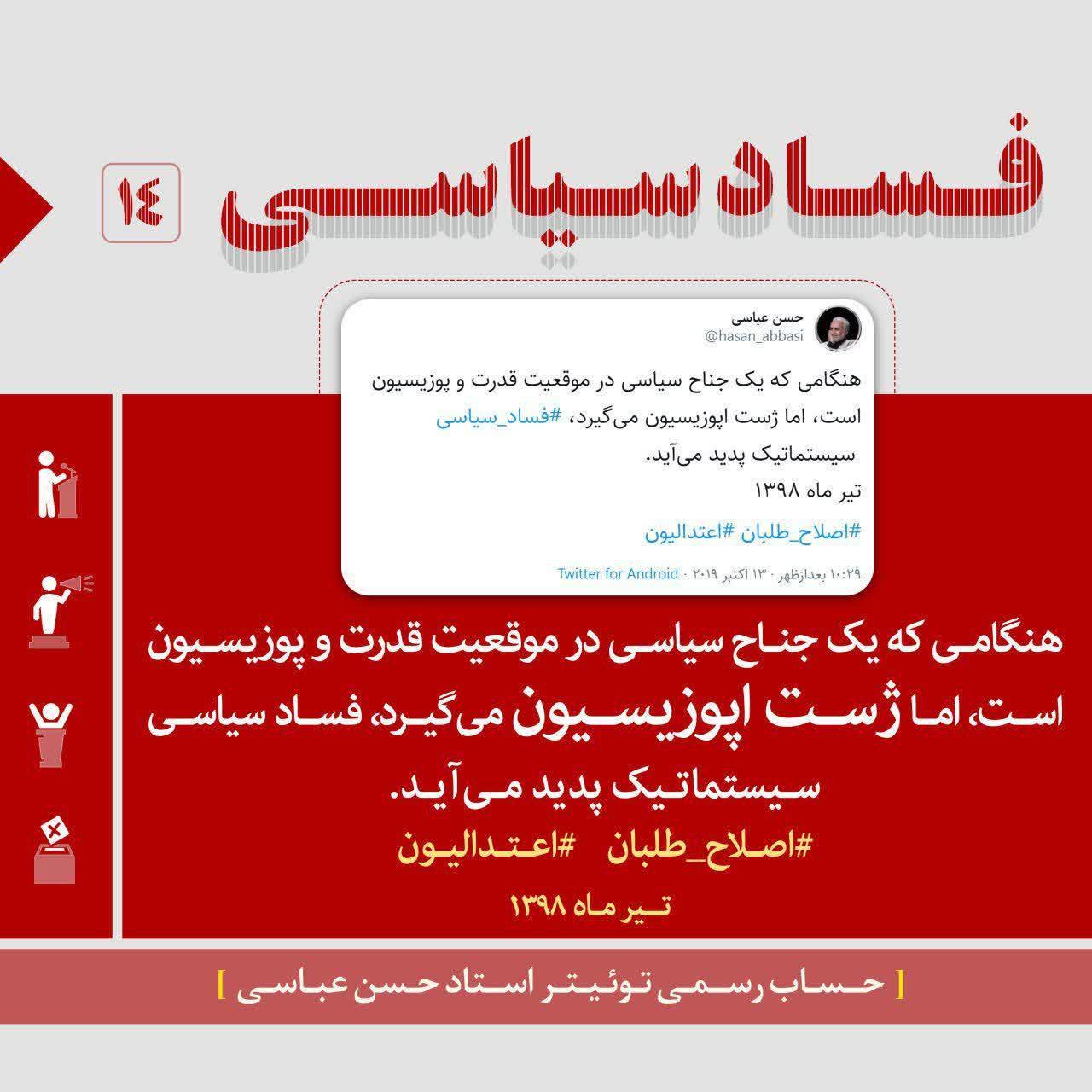 http://dl-abbasi.ir/yekta/1398/Graphic/F_S/Fesad%20Siyasi%20(14).jpg