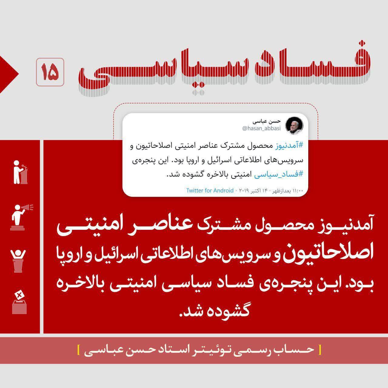 http://dl-abbasi.ir/yekta/1398/Graphic/F_S/Fesad%20Siyasi%20(15).jpg