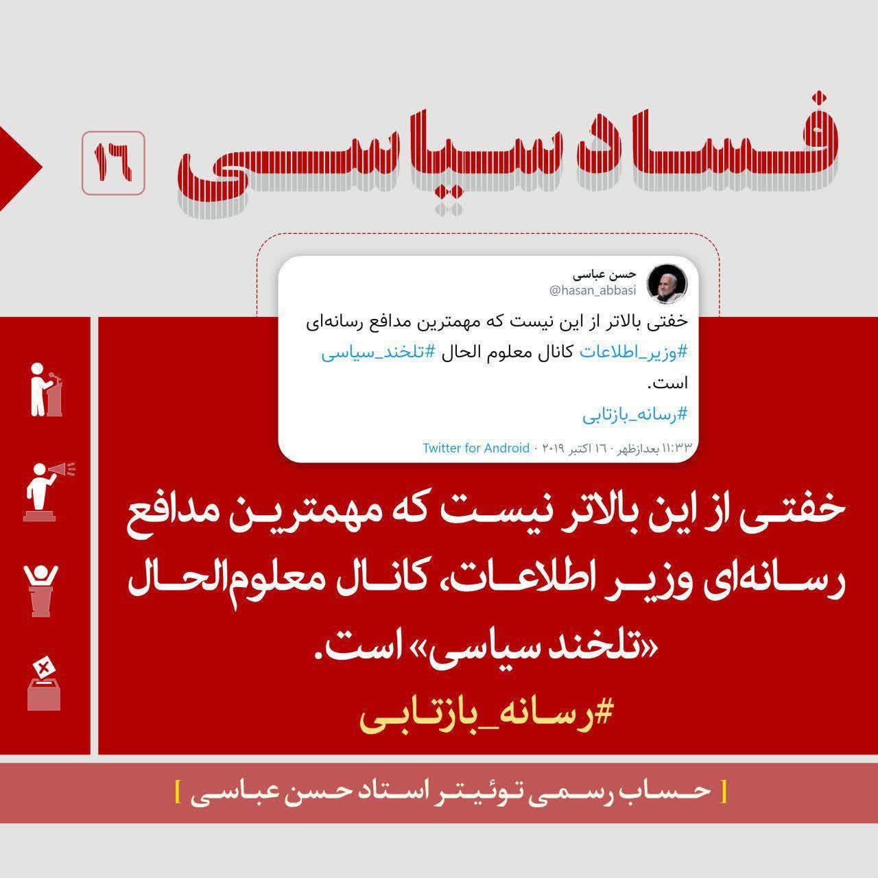 http://dl-abbasi.ir/yekta/1398/Graphic/F_S/Fesad%20Siyasi%20(16).jpg
