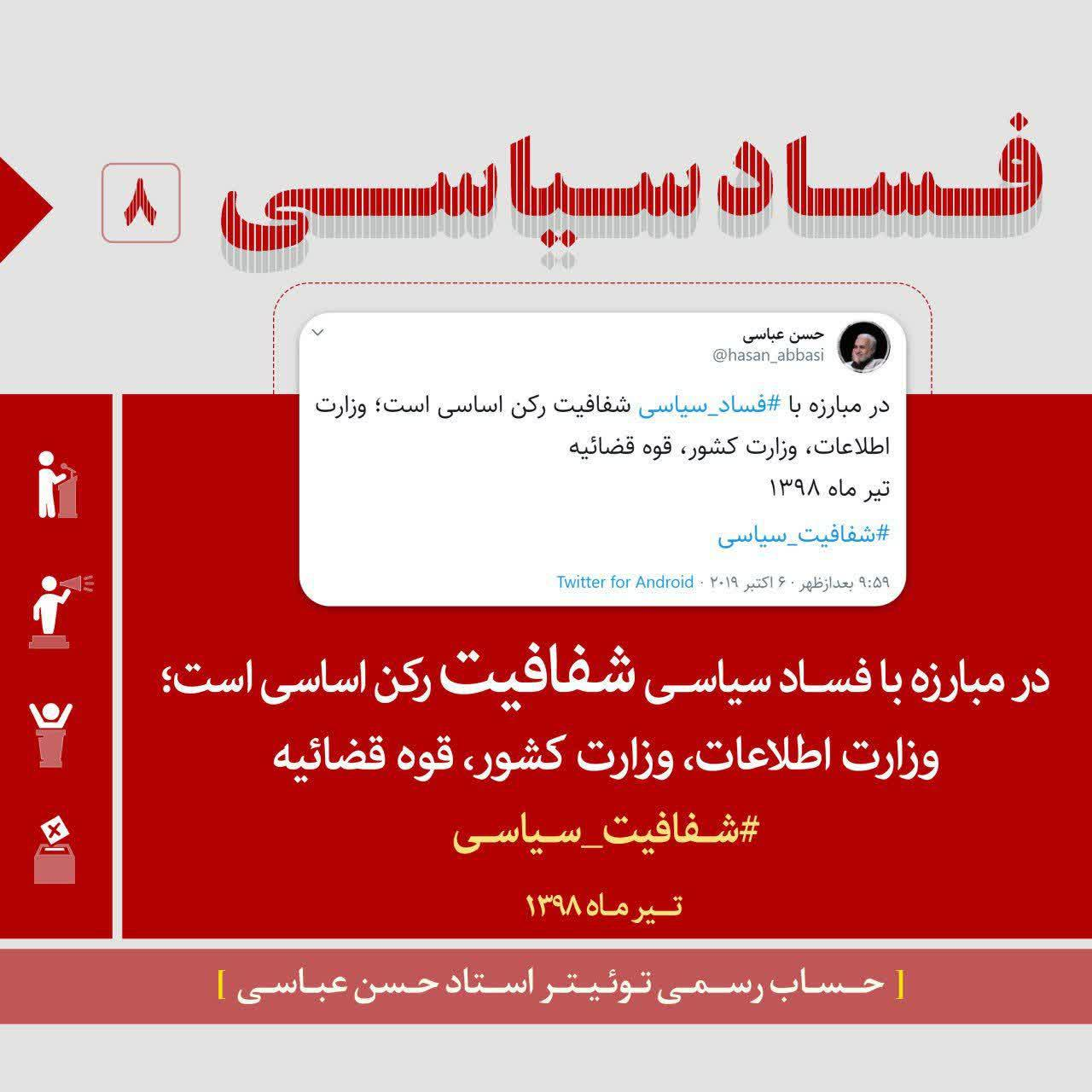 🔰در مبارزه با #فساد_سیاسی شفافیت رکن اساسی است؛ وزارت اطلاعات، وزارت کشور، قوه قضائیه