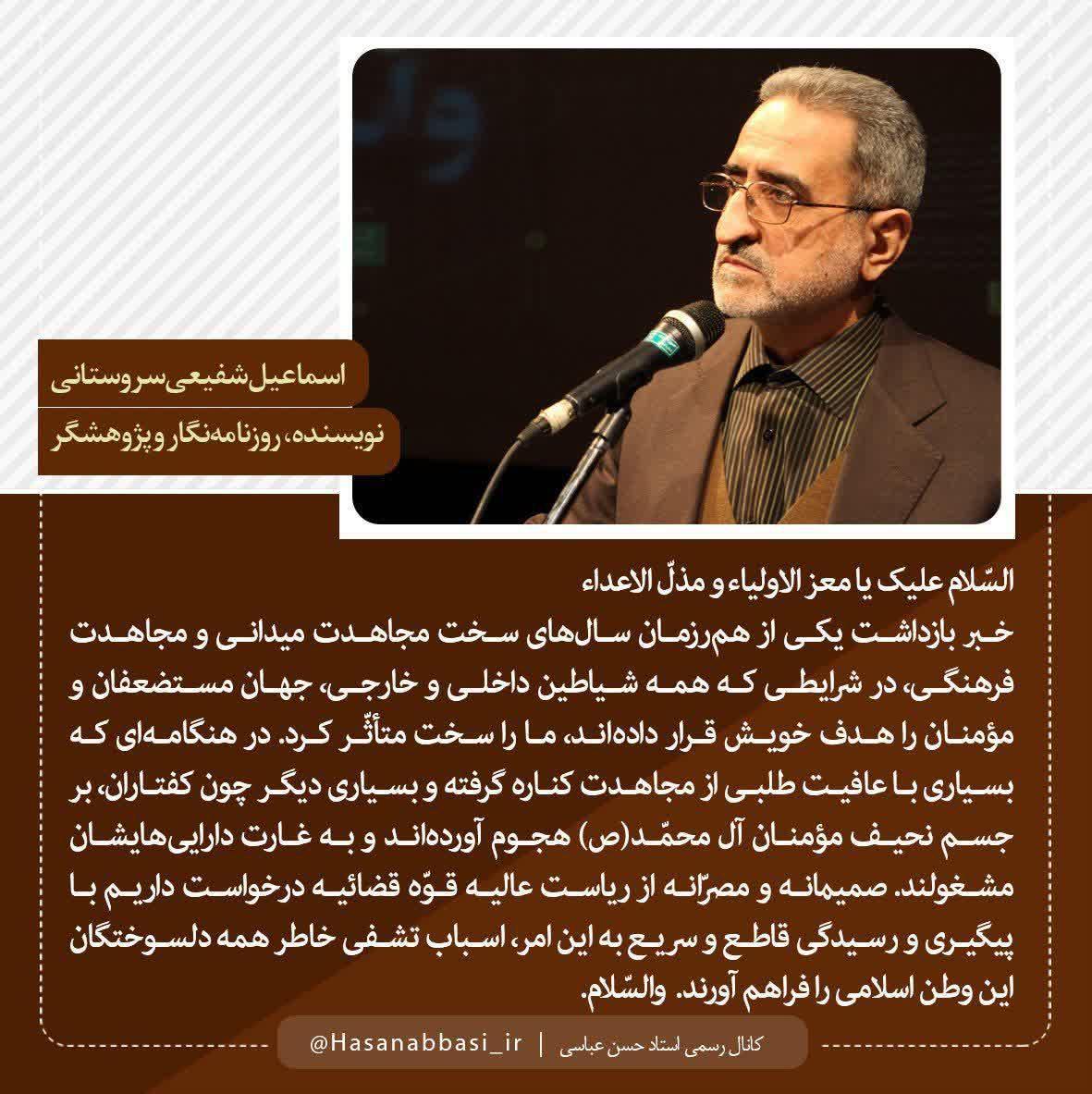 IMG V%20%281%29 واکنشها به حکم زندان استاد حسن عباسی