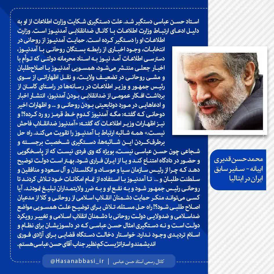 IMG V%20%2811%29 واکنشها به حکم زندان استاد حسن عباسی