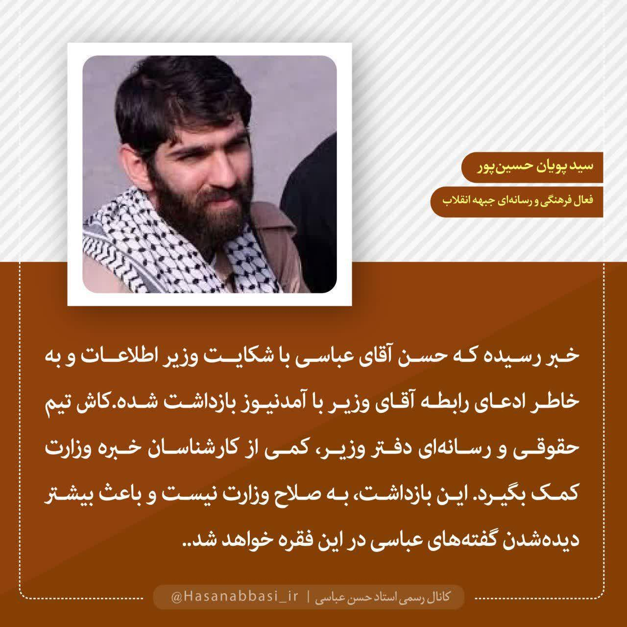 IMG V%20%2812%29 واکنشها به حکم زندان استاد حسن عباسی