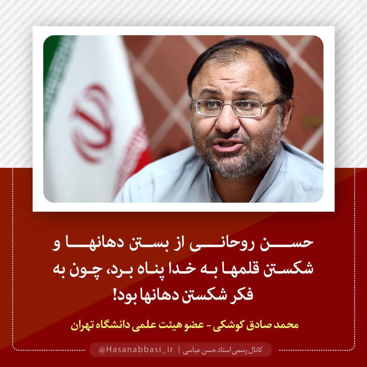 IMG V%20%2813%29 واکنشها به حکم زندان استاد حسن عباسی