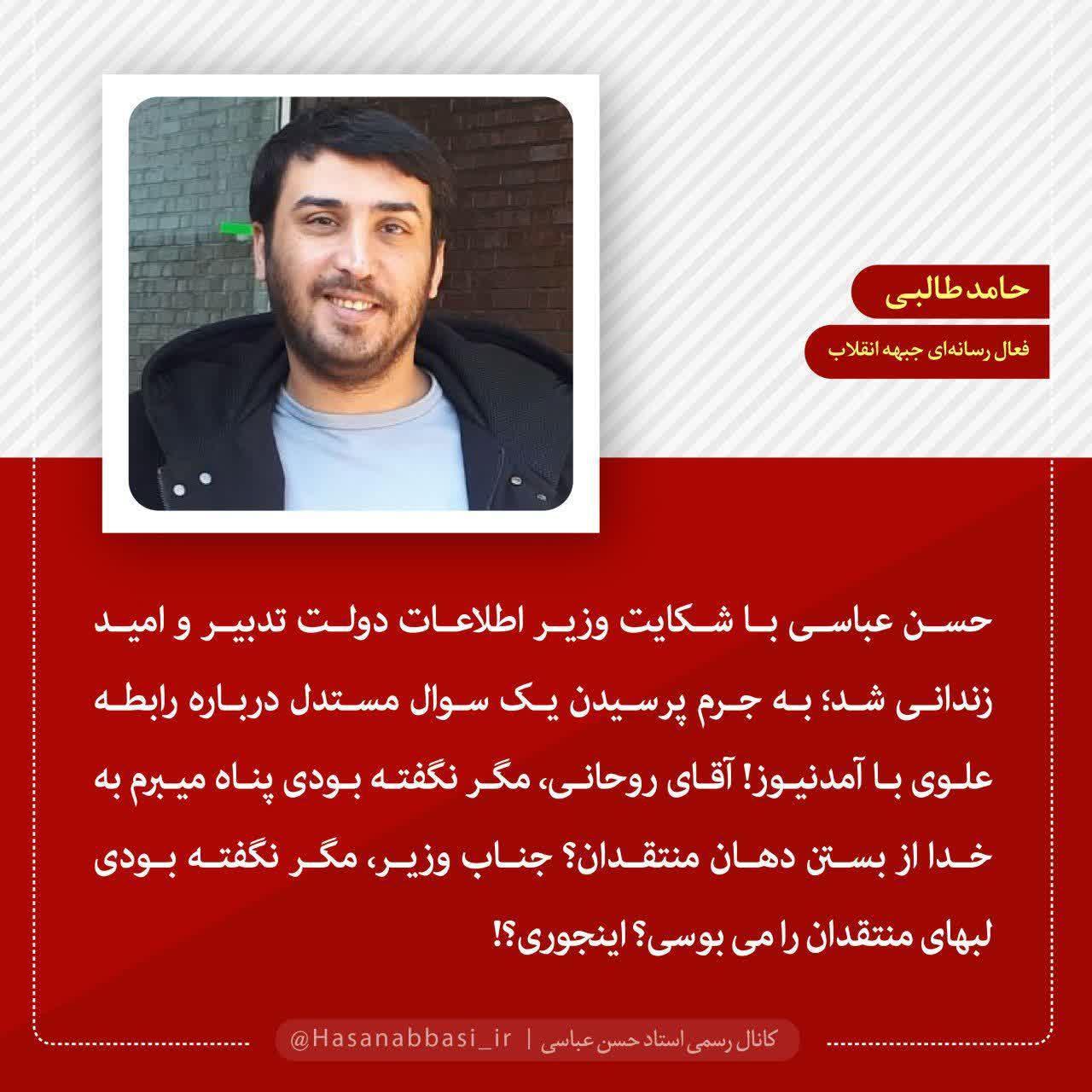 IMG V%20%2814%29 واکنشها به حکم زندان استاد حسن عباسی
