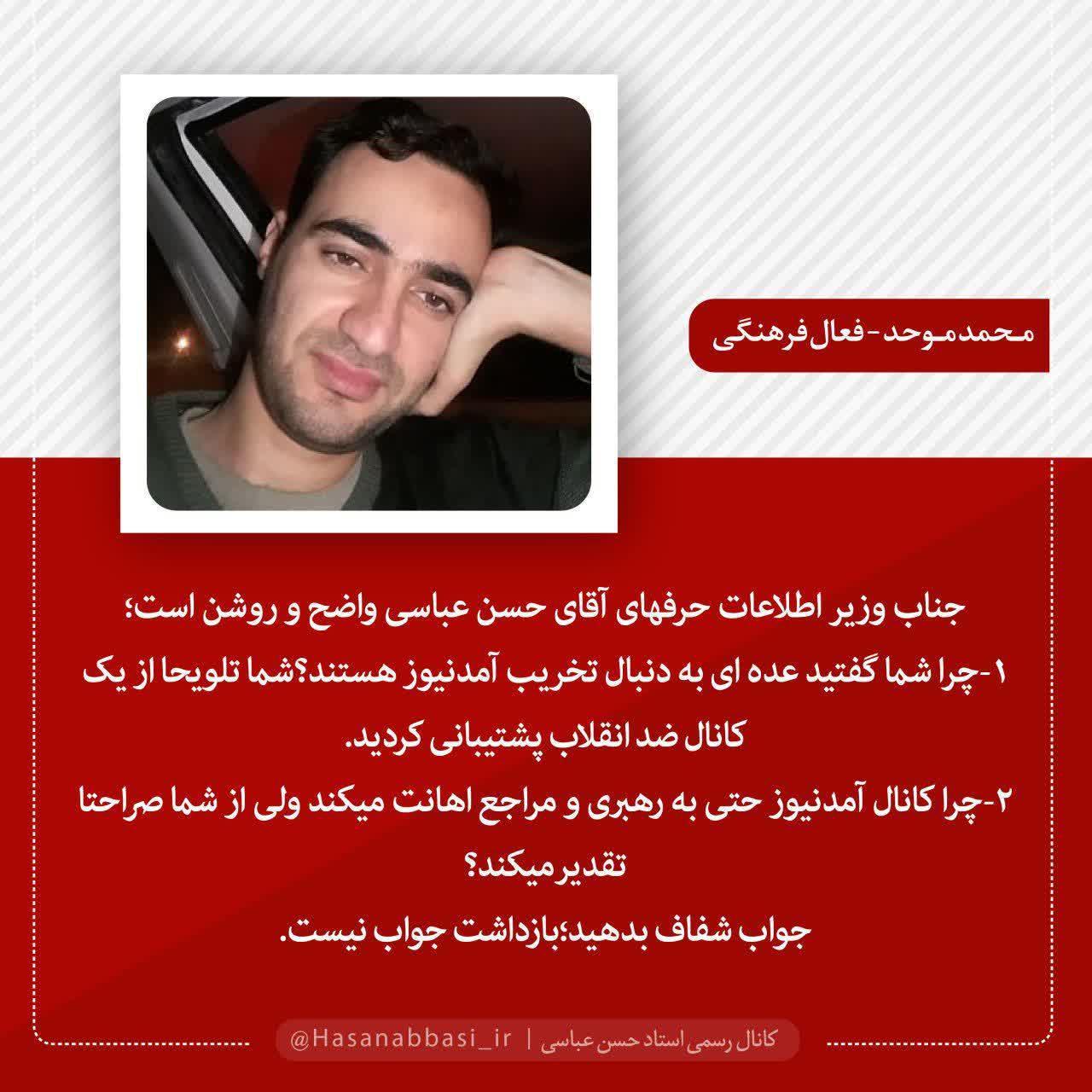IMG V%20%2816%29 واکنشها به حکم زندان استاد حسن عباسی