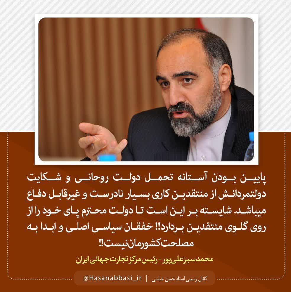 IMG V%20%283%29 واکنشها به حکم زندان استاد حسن عباسی