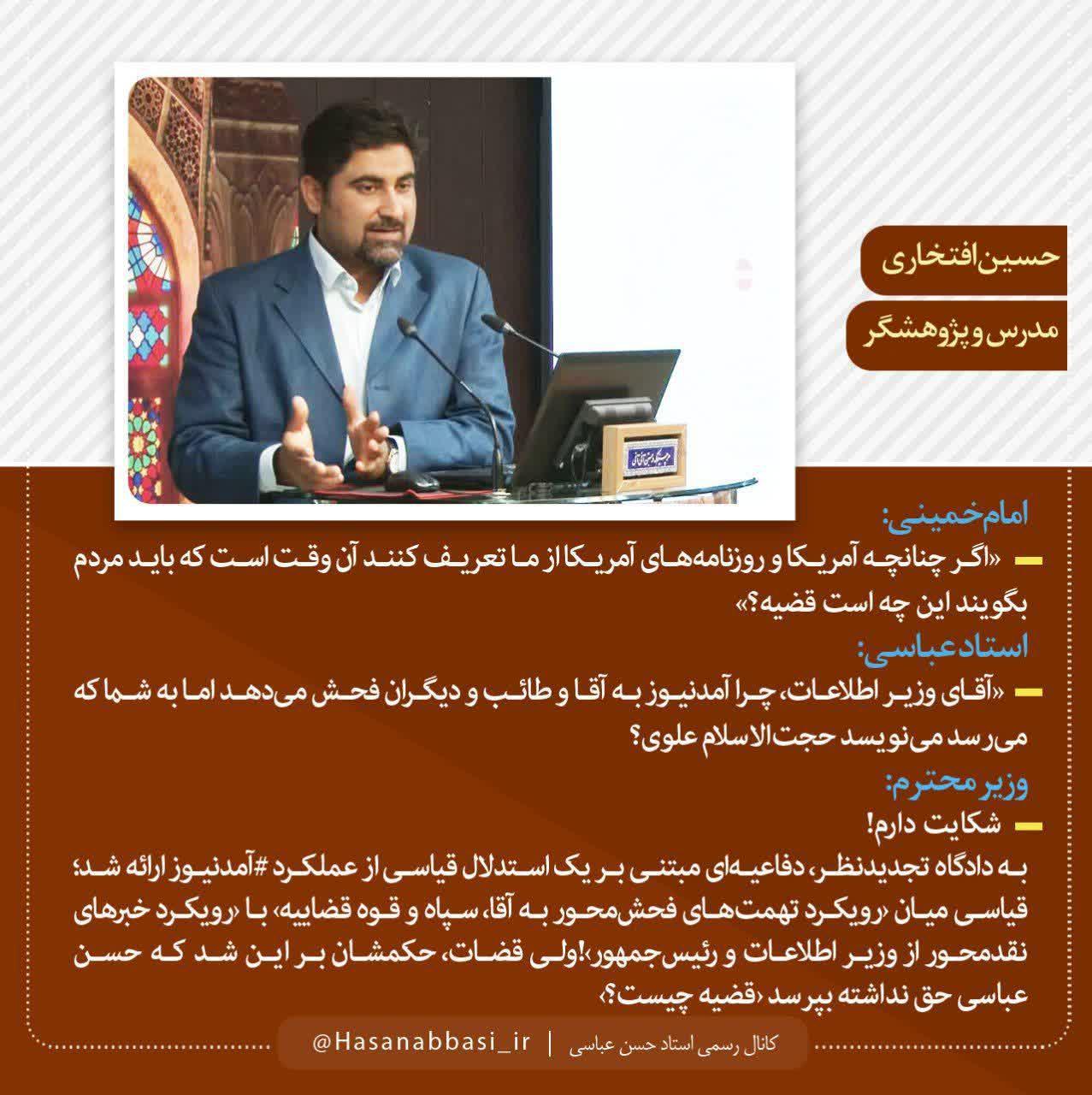 IMG V%20%284%29 واکنشها به حکم زندان استاد حسن عباسی