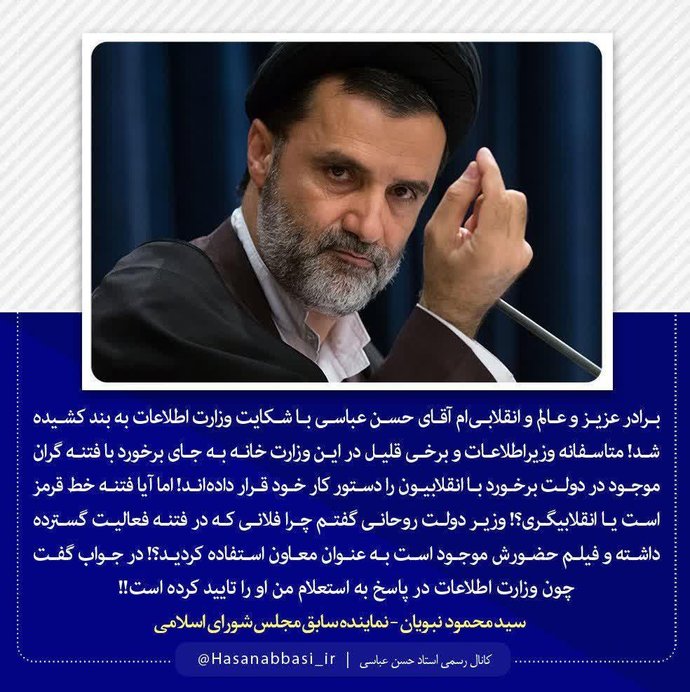 IMG V%20%285%29 واکنشها به حکم زندان استاد حسن عباسی