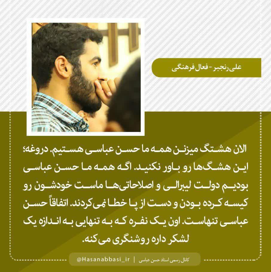 IMG V%20%286%29 واکنشها به حکم زندان استاد حسن عباسی