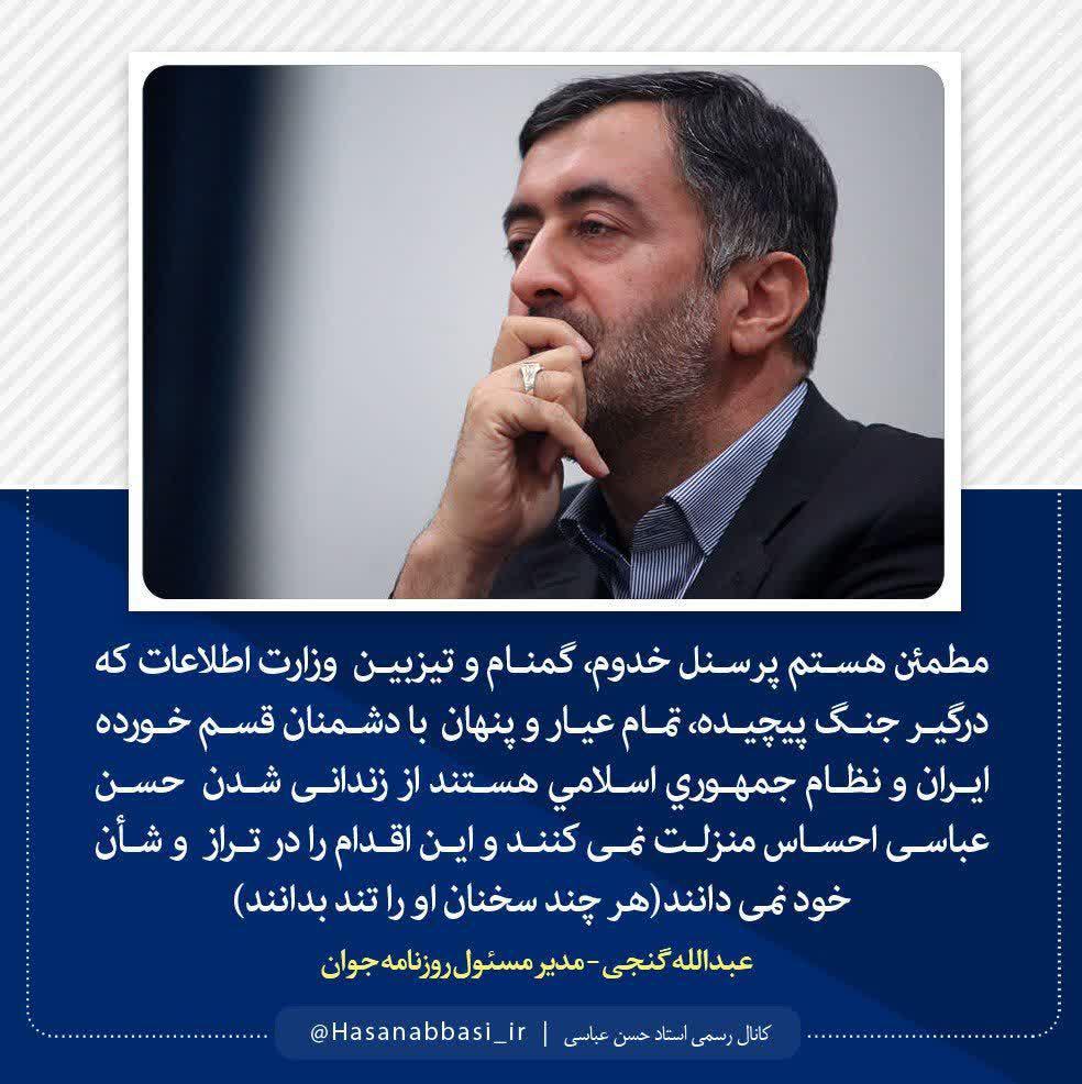 IMG V%20%287%29 واکنشها به حکم زندان استاد حسن عباسی