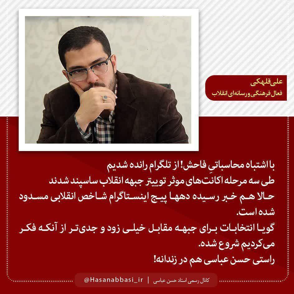 IMG V%20%288%29 واکنشها به حکم زندان استاد حسن عباسی