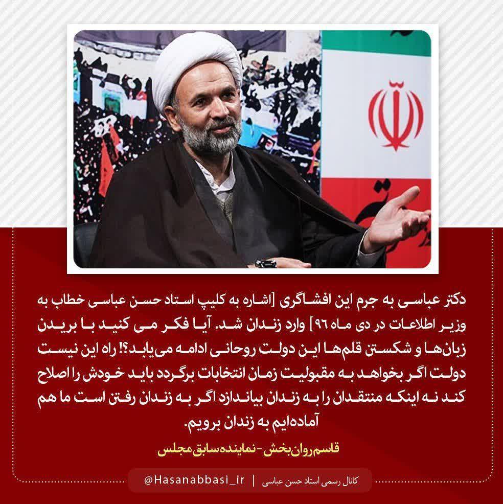 IMG V%20%289%29 واکنشها به حکم زندان استاد حسن عباسی