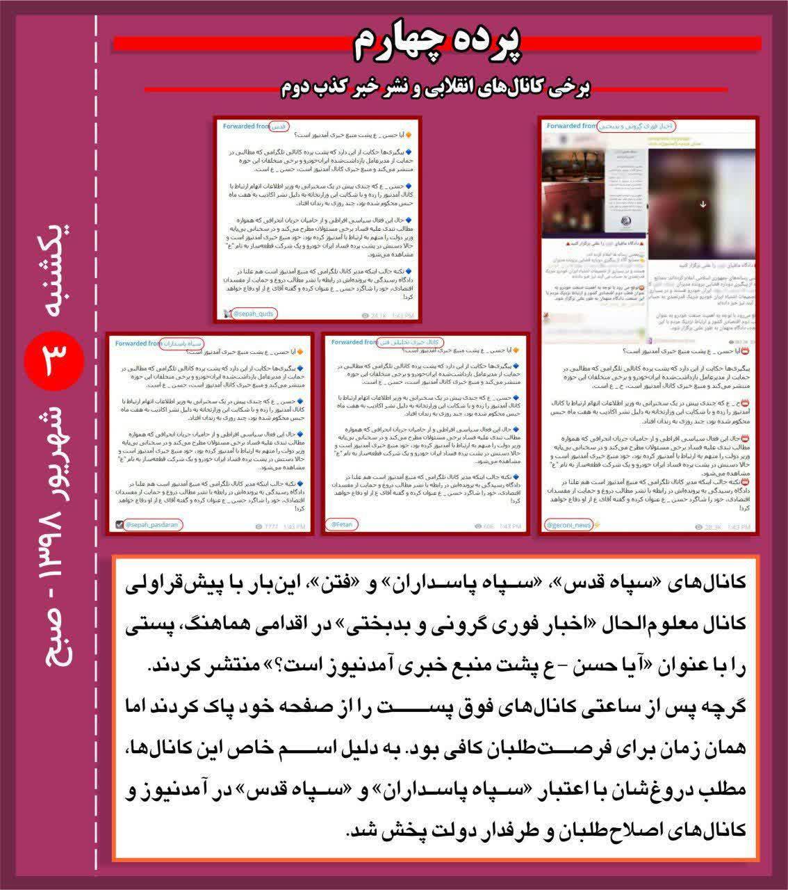 http://dl-abbasi.ir/yekta/1398/Graphic/RMT/4.jpg