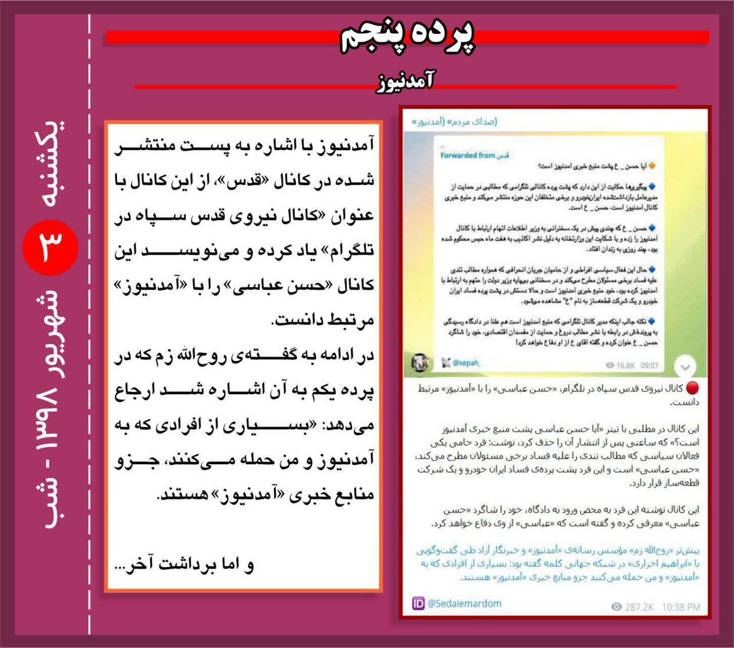 http://dl-abbasi.ir/yekta/1398/Graphic/RMT/5.jpg