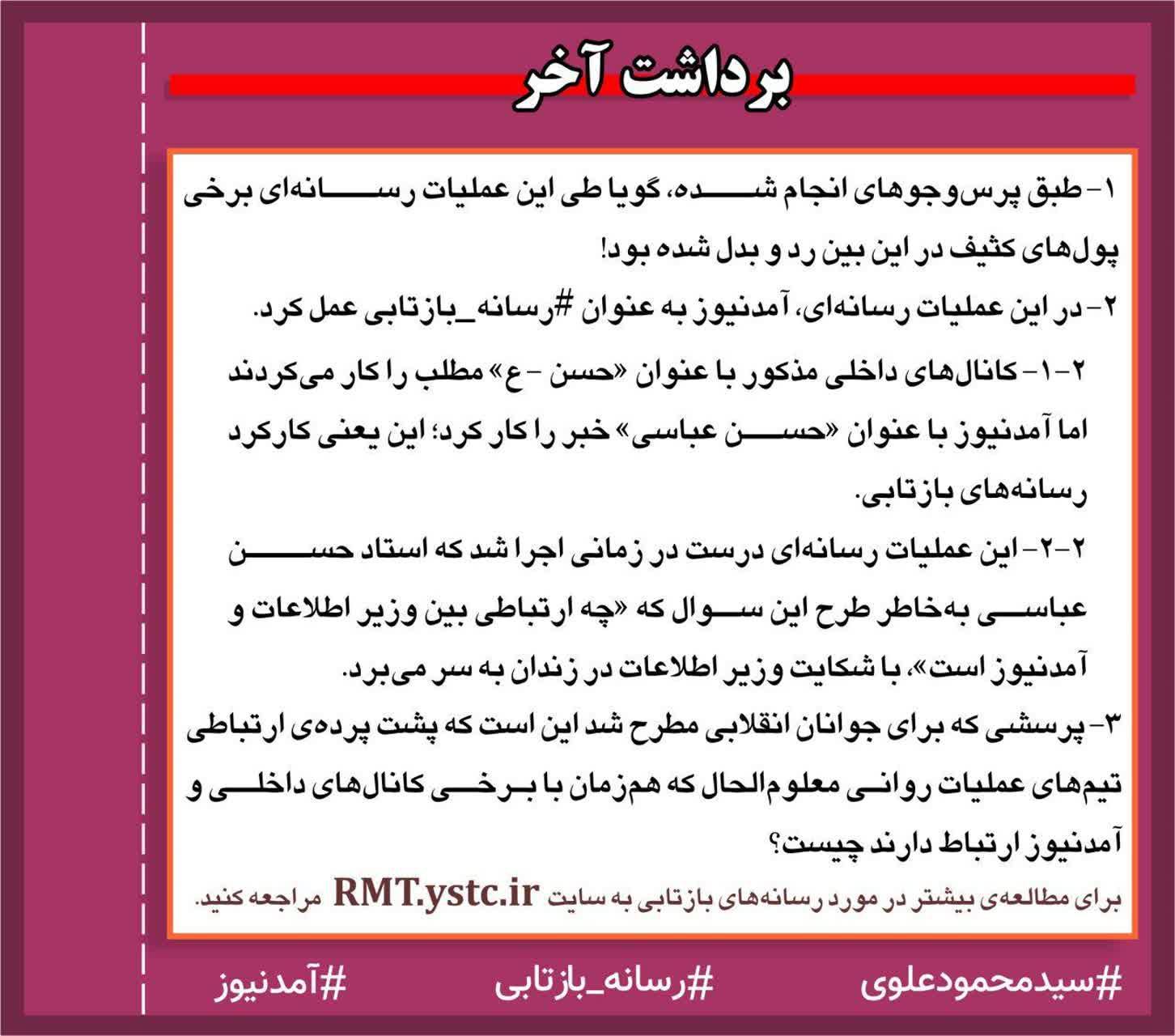 http://dl-abbasi.ir/yekta/1398/Graphic/RMT/6.jpg