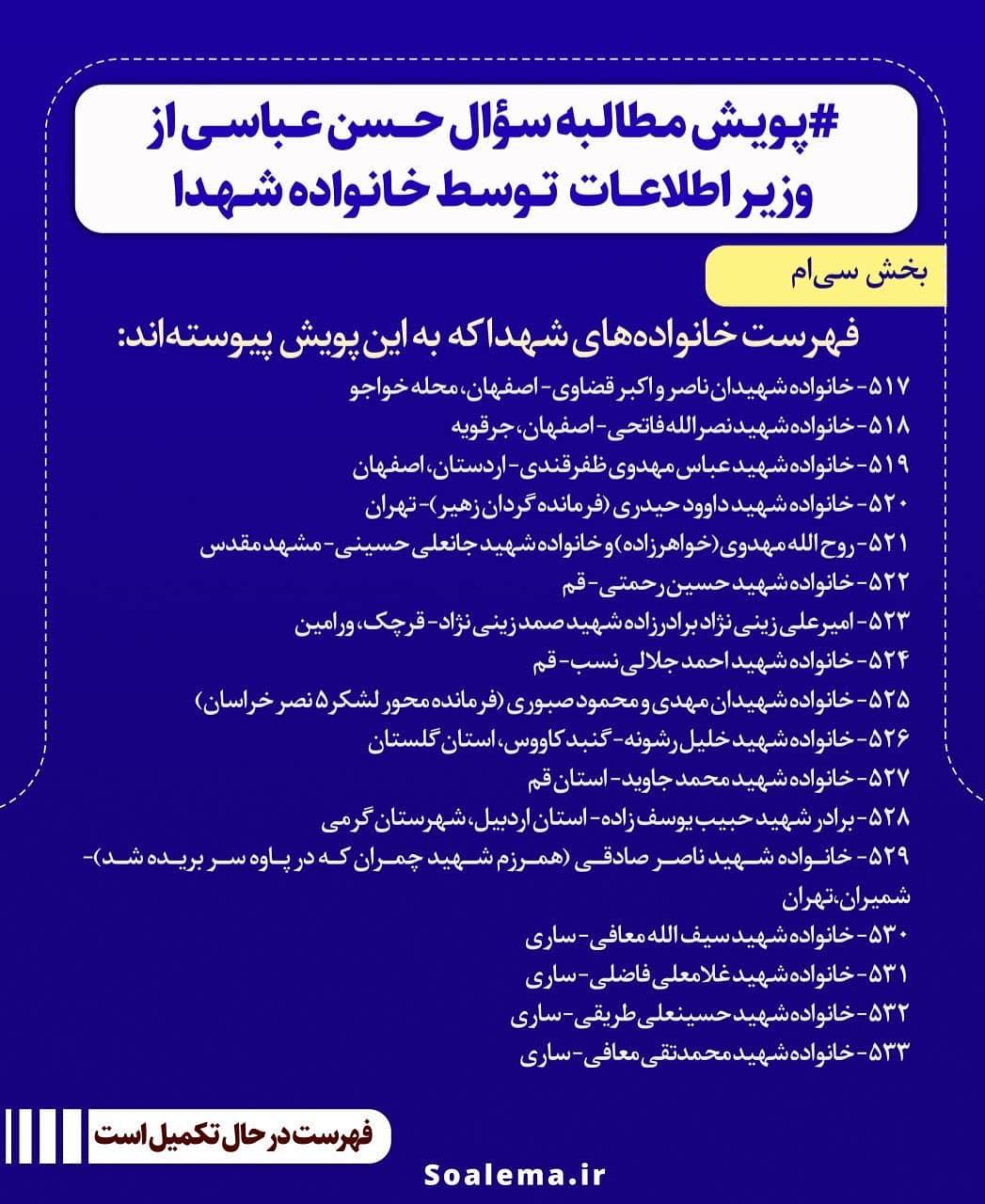http://dl-abbasi.ir/yekta/1398/Graphic/Shohada/30.jpg