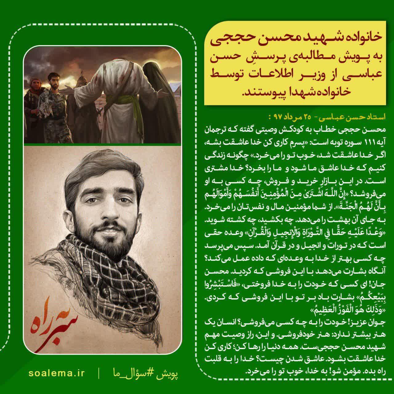 http://dl-abbasi.ir/yekta/1398/Graphic/Shohada/Shakhes10.jpg