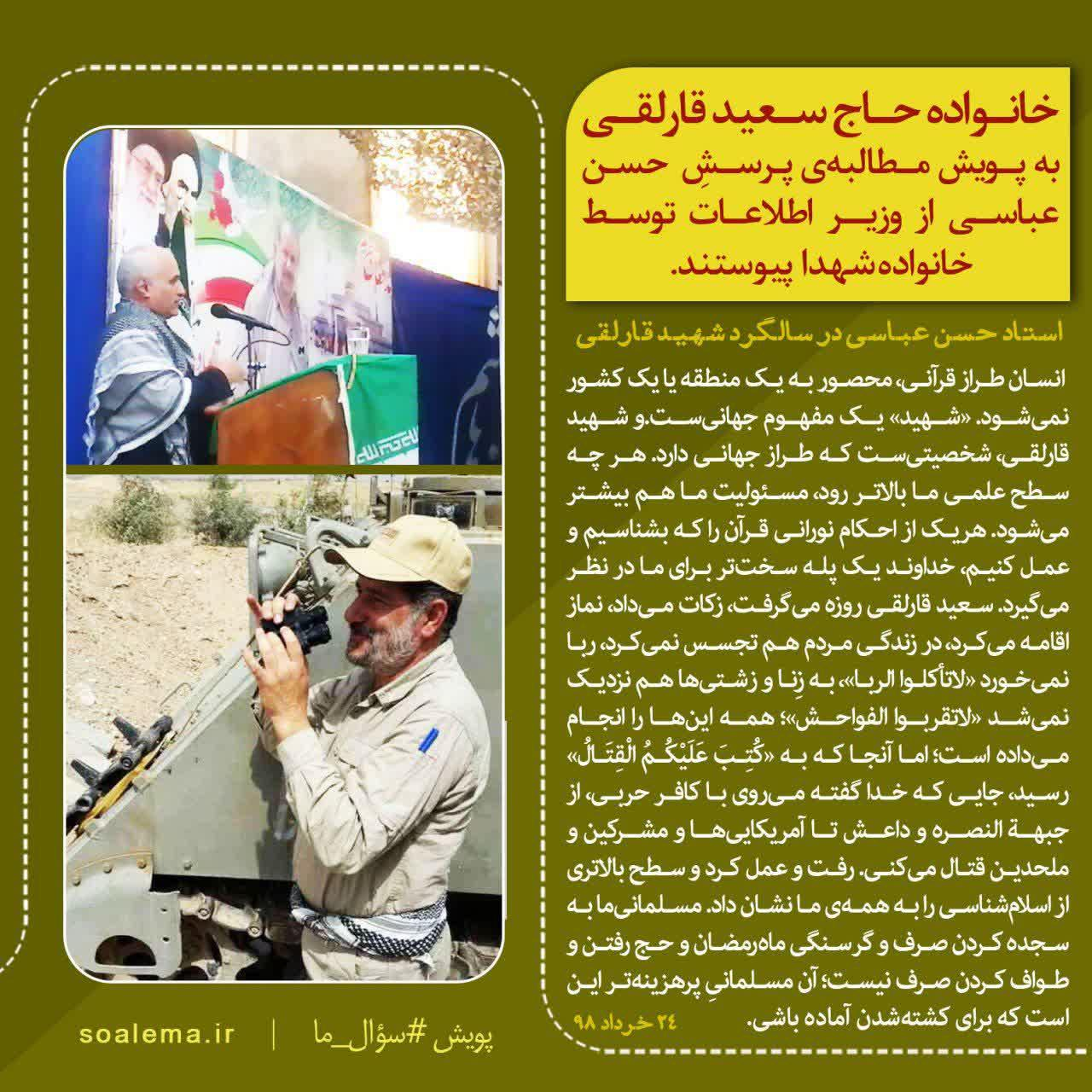 http://dl-abbasi.ir/yekta/1398/Graphic/Shohada/Shakhes11.jpg