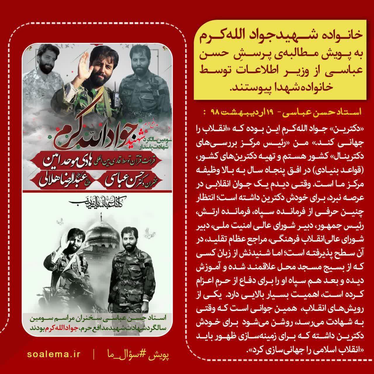 http://dl-abbasi.ir/yekta/1398/Graphic/Shohada/Shakhes12.jpg