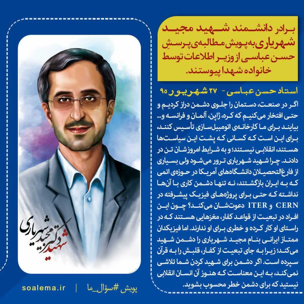 http://dl-abbasi.ir/yekta/1398/Graphic/Shohada/Shakhes13.jpg