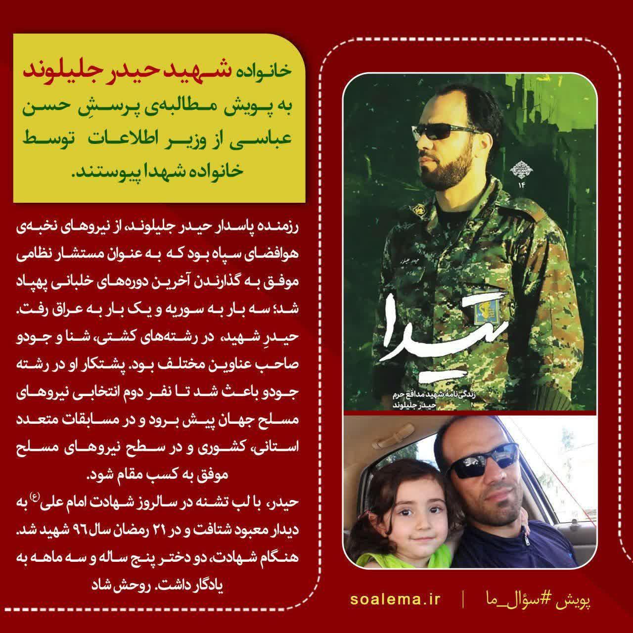 http://dl-abbasi.ir/yekta/1398/Graphic/Shohada/Shakhes20.jpg