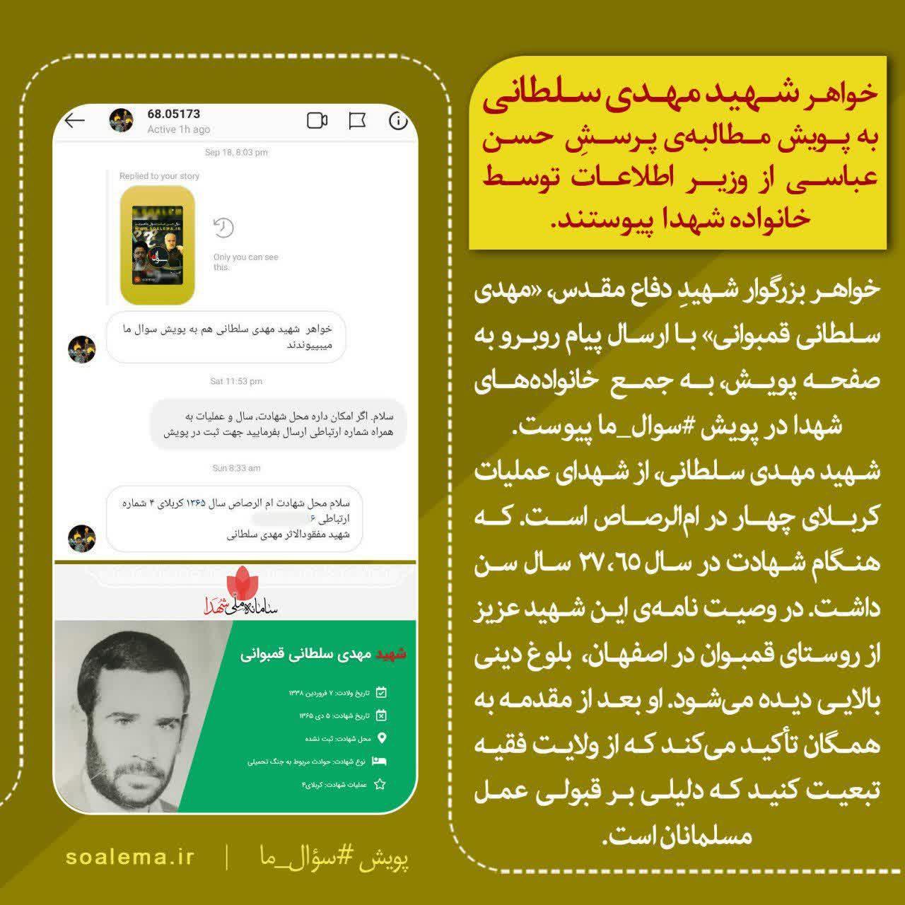 http://dl-abbasi.ir/yekta/1398/Graphic/Shohada/Shakhes22.jpg