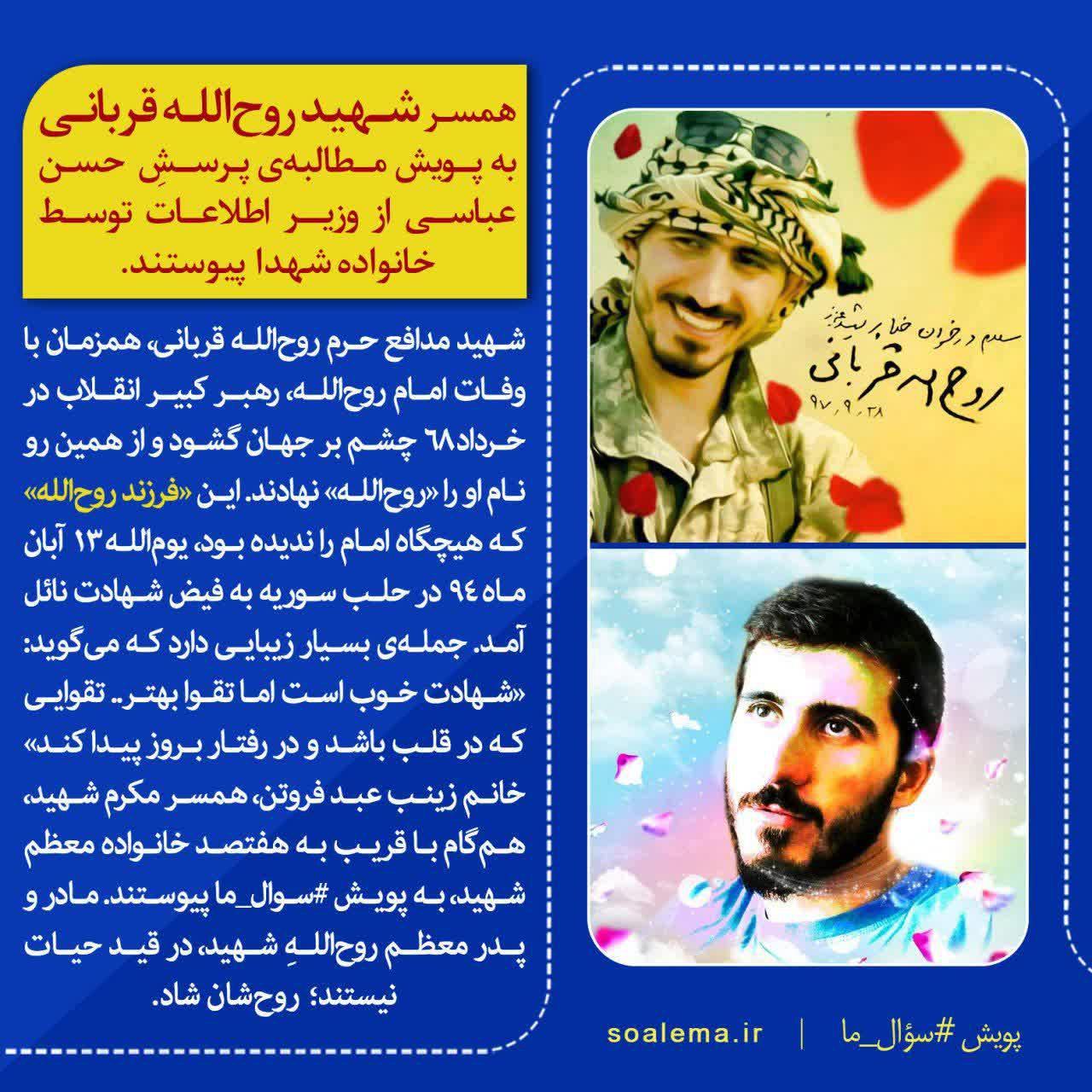 http://dl-abbasi.ir/yekta/1398/Graphic/Shohada/Shakhes23.jpg
