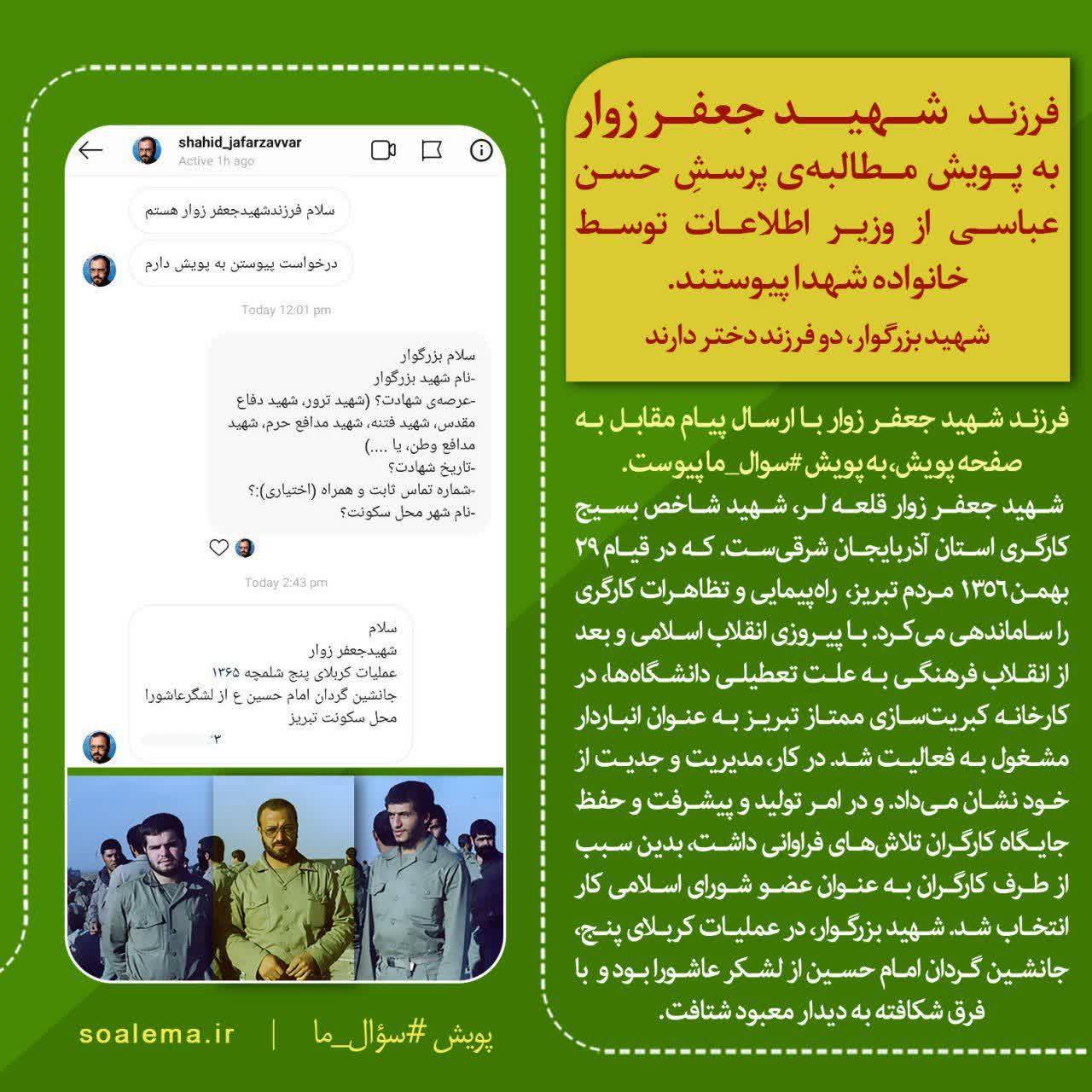 http://dl-abbasi.ir/yekta/1398/Graphic/Shohada/Shakhes24.jpg