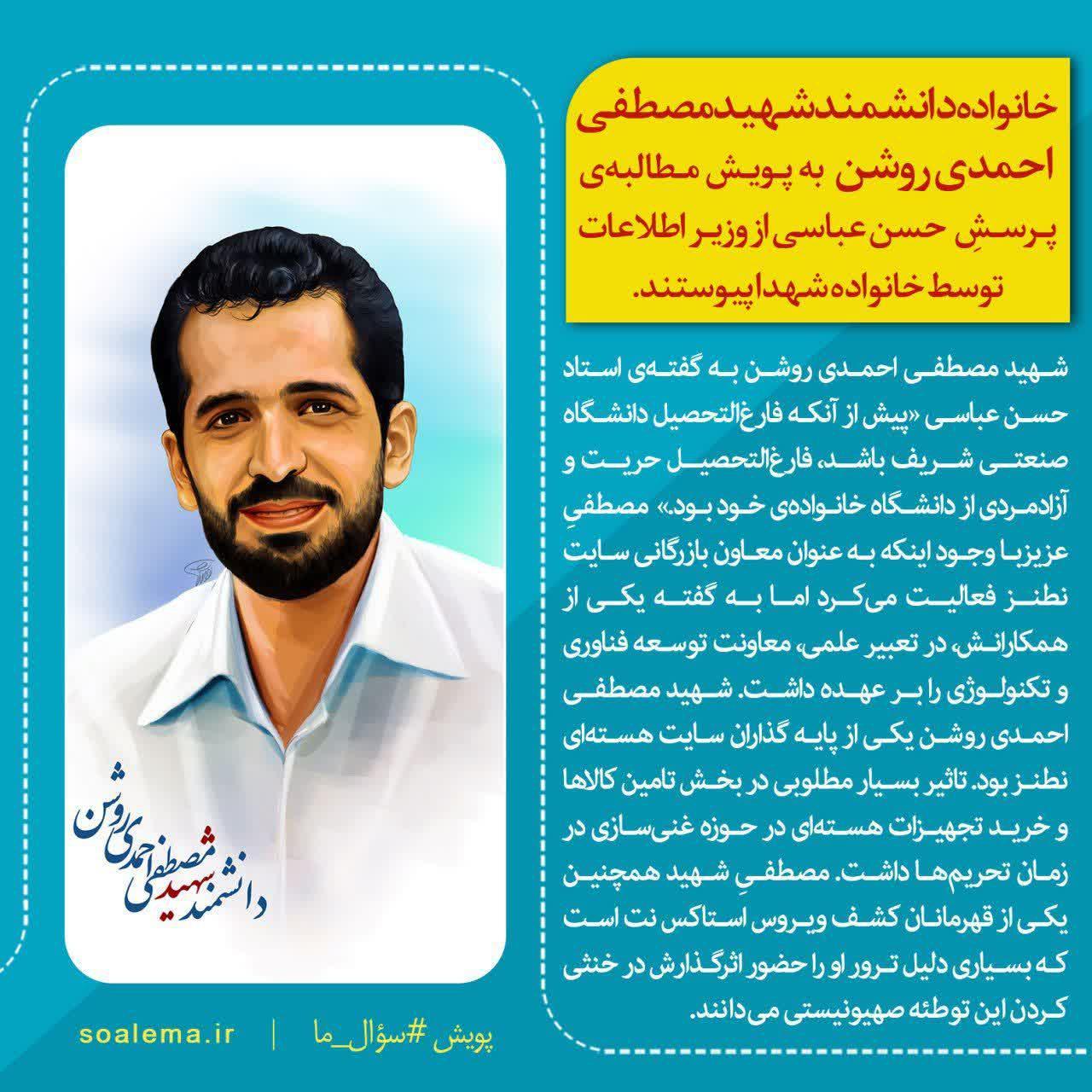 http://dl-abbasi.ir/yekta/1398/Graphic/Shohada/Shakhes26.jpg