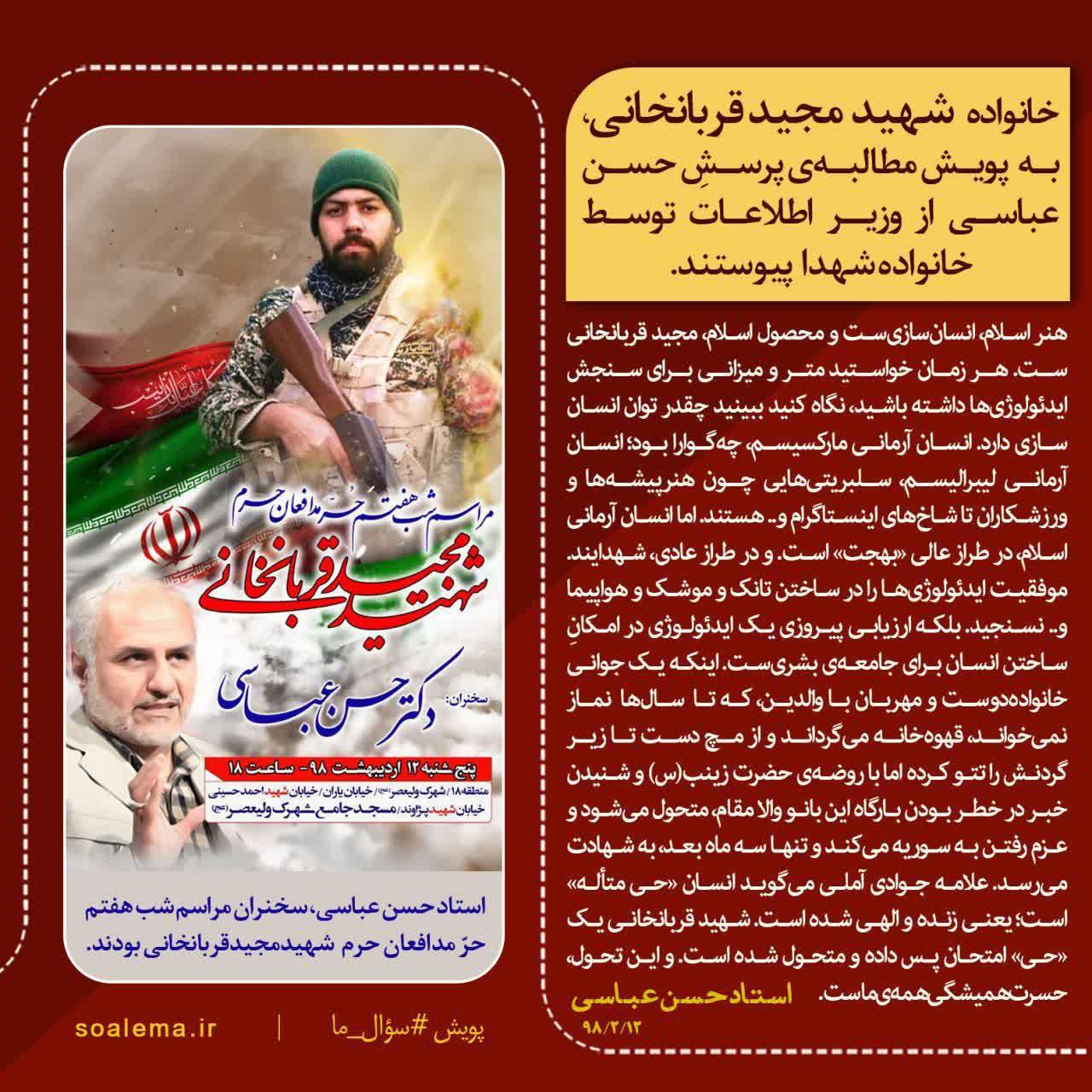 http://dl-abbasi.ir/yekta/1398/Graphic/Shohada/Shakhes4.jpg