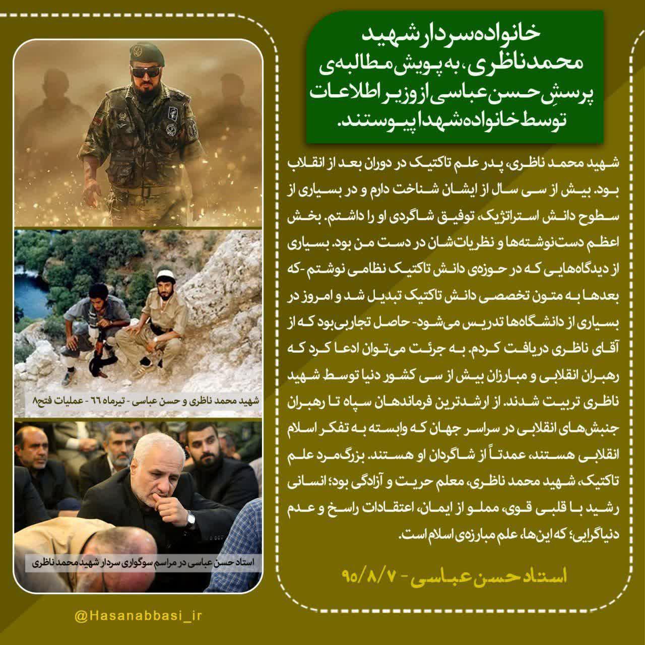 http://dl-abbasi.ir/yekta/1398/Graphic/Shohada/Shakhes5.jpg