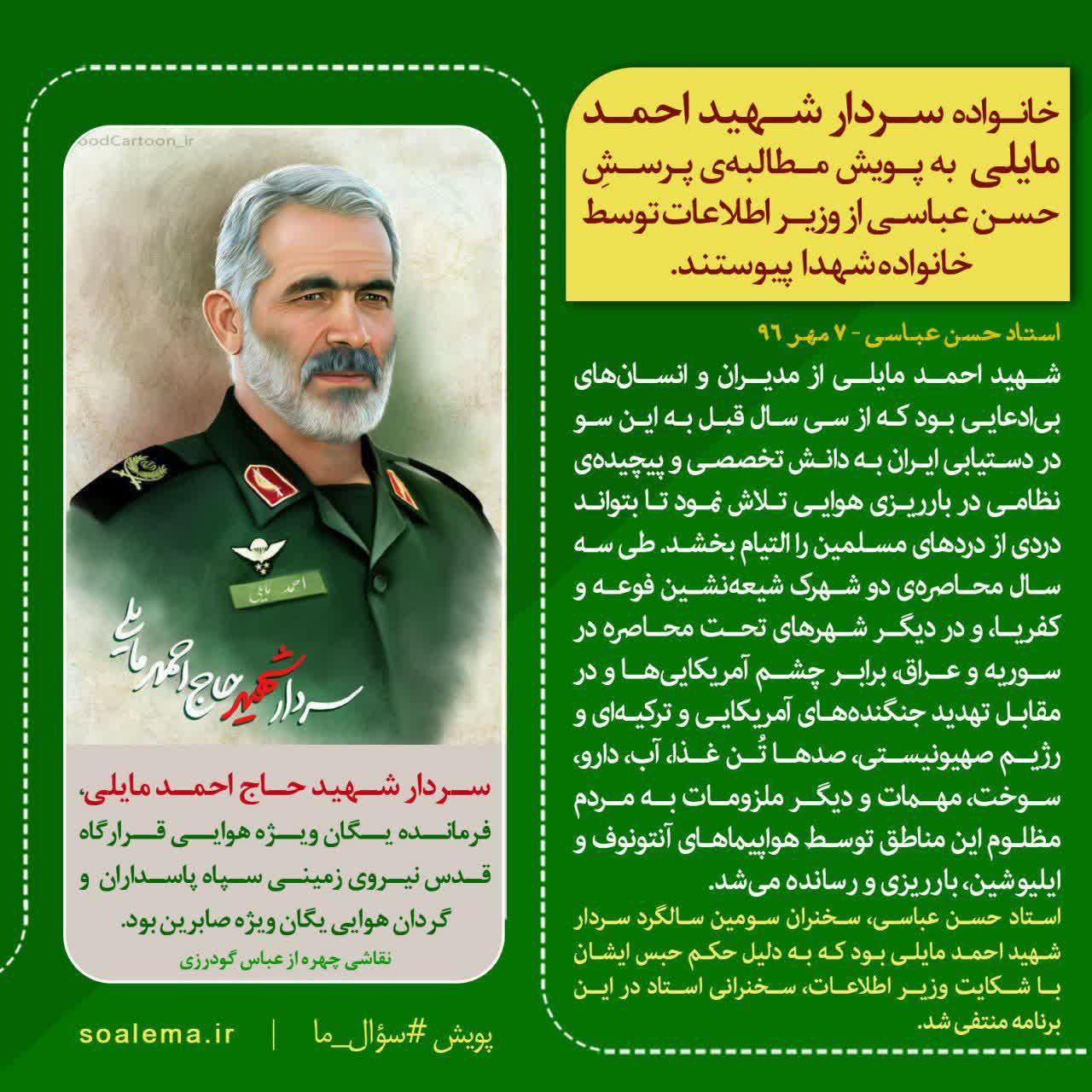 http://dl-abbasi.ir/yekta/1398/Graphic/Shohada/Shakhes8.jpg