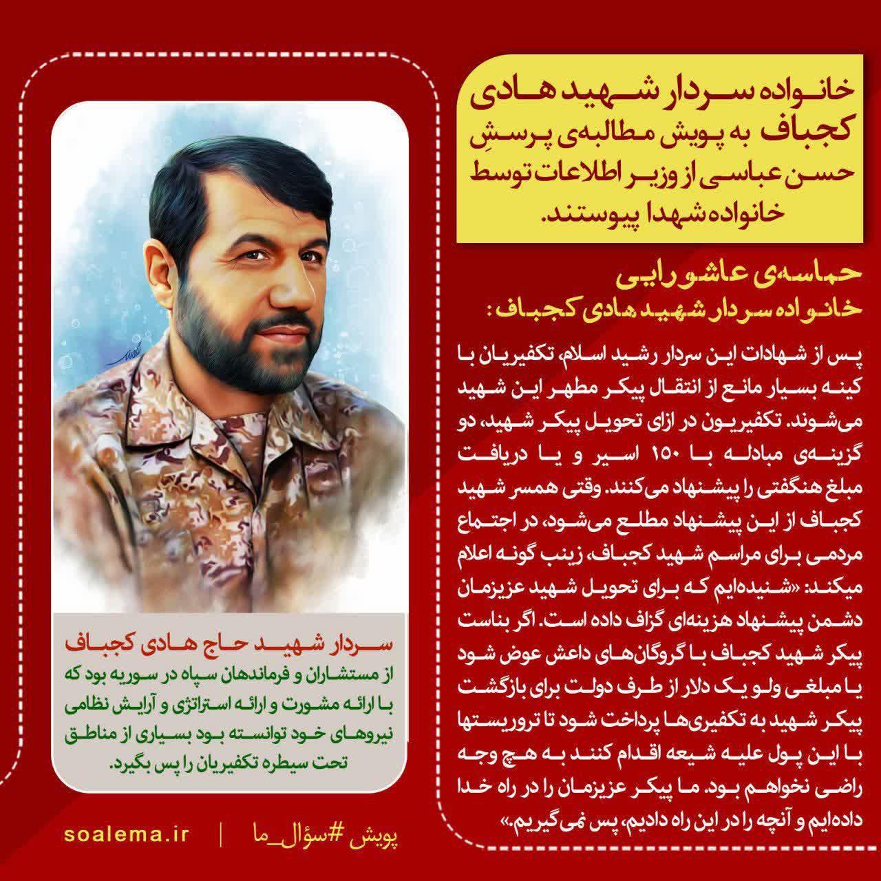 http://dl-abbasi.ir/yekta/1398/Graphic/Shohada/Shakhes9.jpg