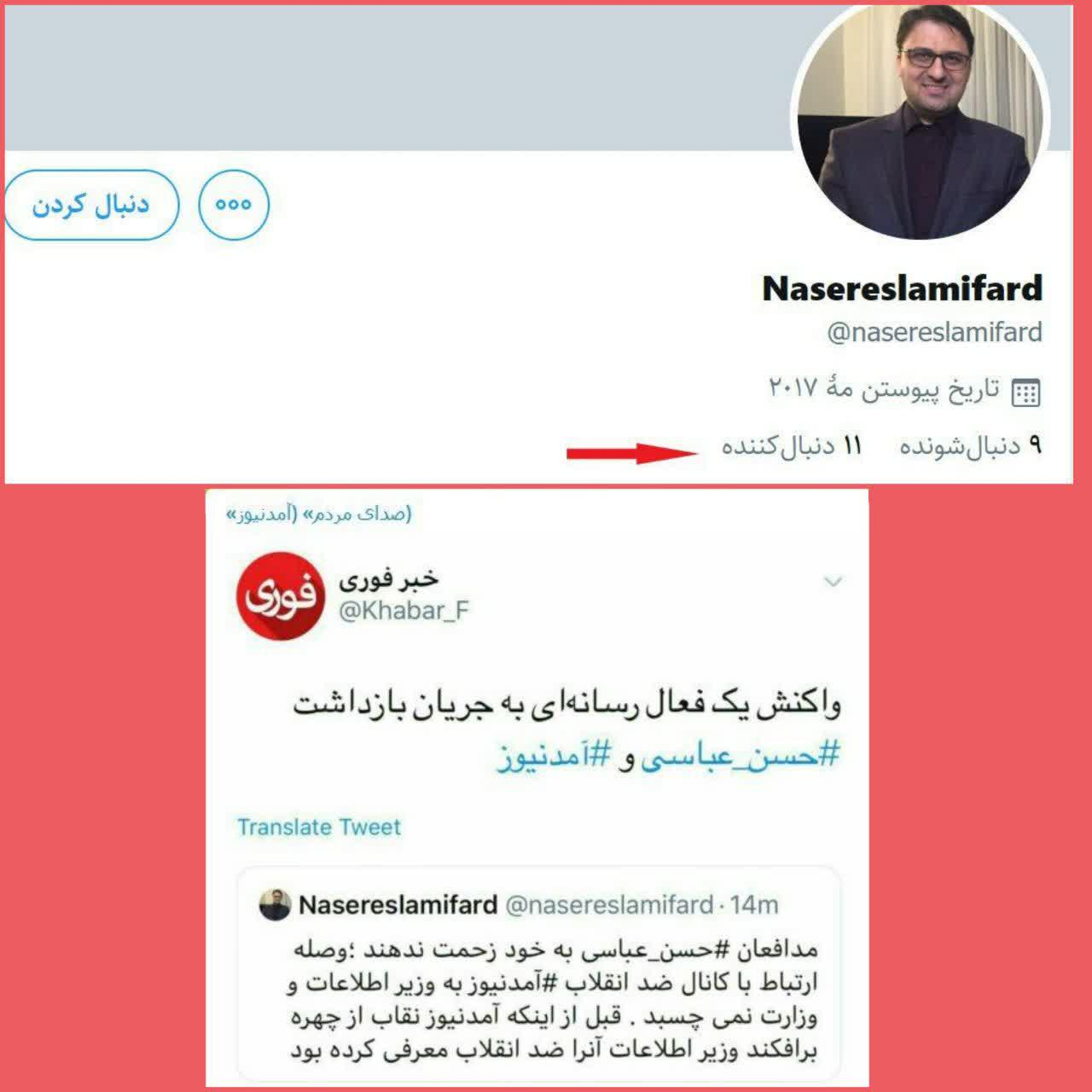 eslamifard%20%281%29 یک حساب گمنام جديد و تو و تازه تاسیس توئیت میکند، آمدنیوز انعکاس میدهد