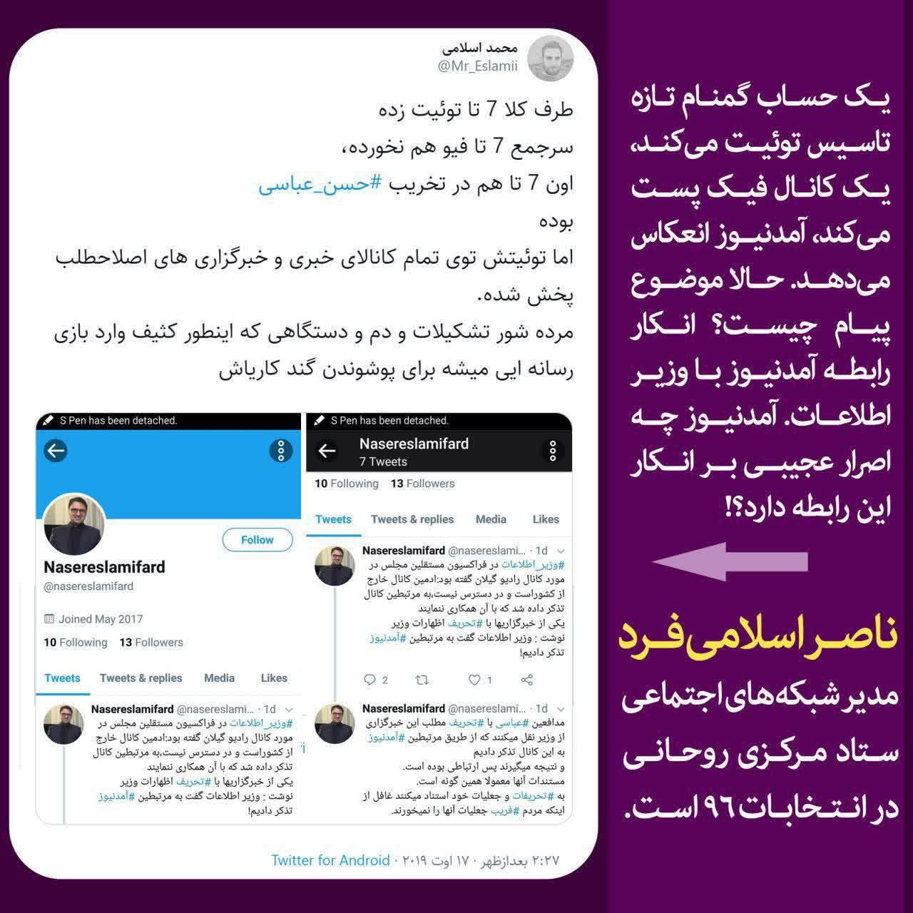 eslamifard%20%283%29 یک حساب گمنام جديد و تو و تازه تاسیس توئیت میکند، آمدنیوز انعکاس میدهد