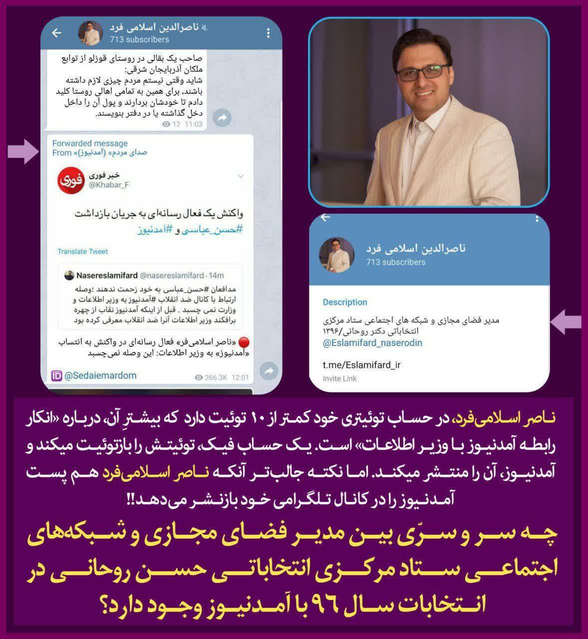 eslamifard%20%284%29 یک حساب گمنام جديد و تو و تازه تاسیس توئیت میکند، آمدنیوز انعکاس میدهد