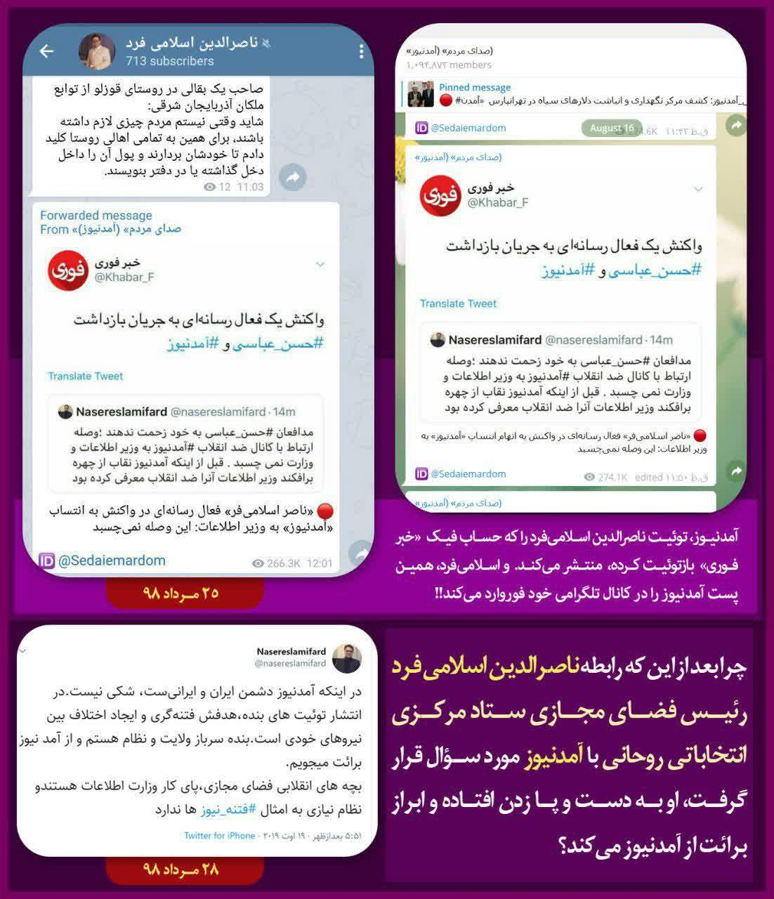 eslamifard%20%286%29 یک حساب گمنام جديد و تو و تازه تاسیس توئیت میکند، آمدنیوز انعکاس میدهد